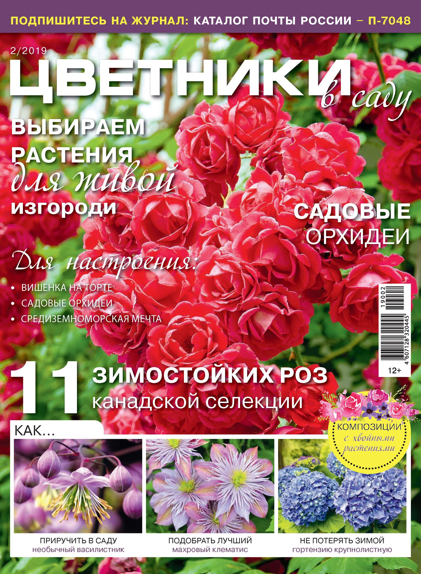 цена на Отсутствует Цветники в саду №02/2019