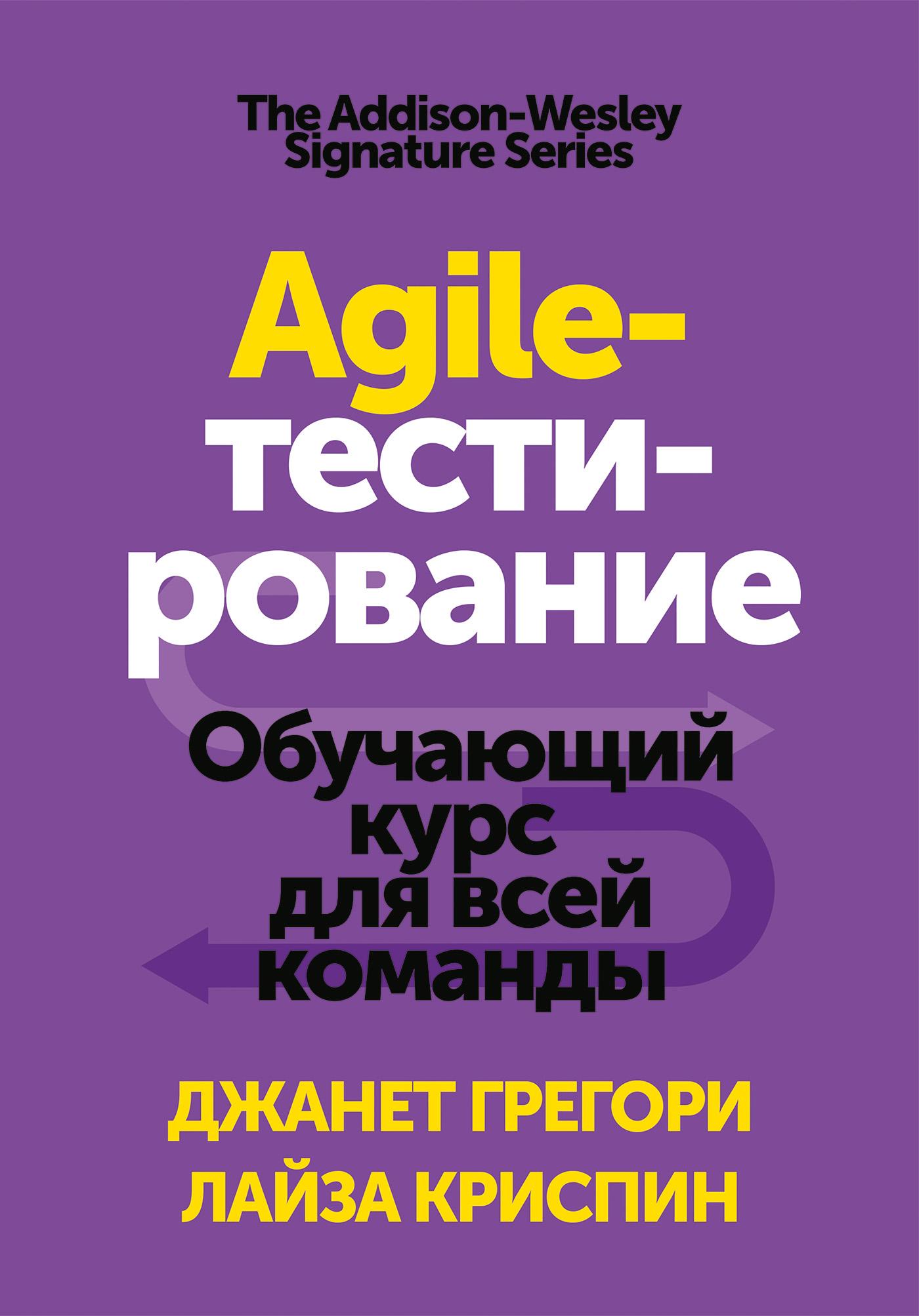 Обложка книги Agile-тестирование. Обучающий курс для всей команды