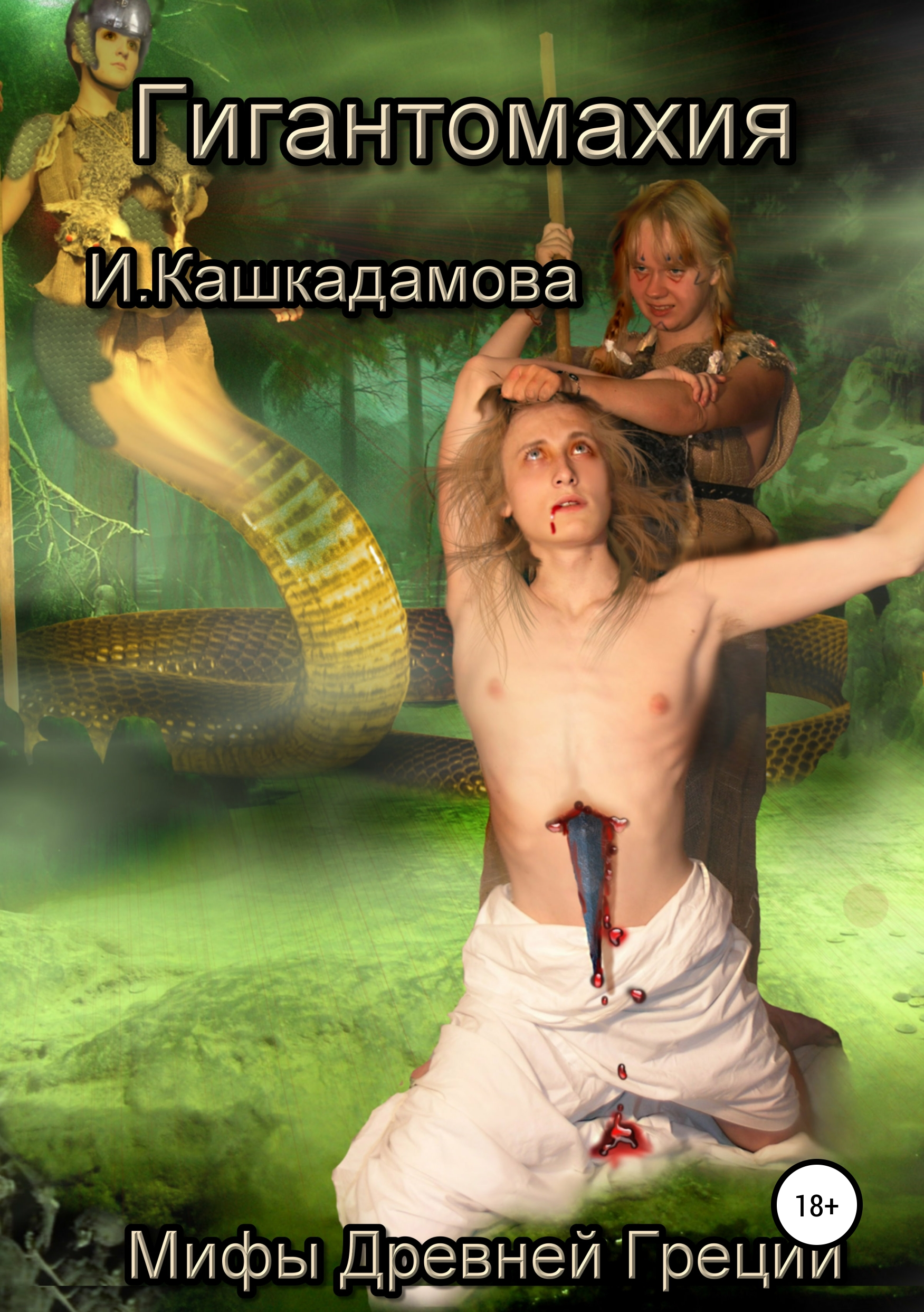 Ирина Николаевна Кашкадамова Гигантомахия цена