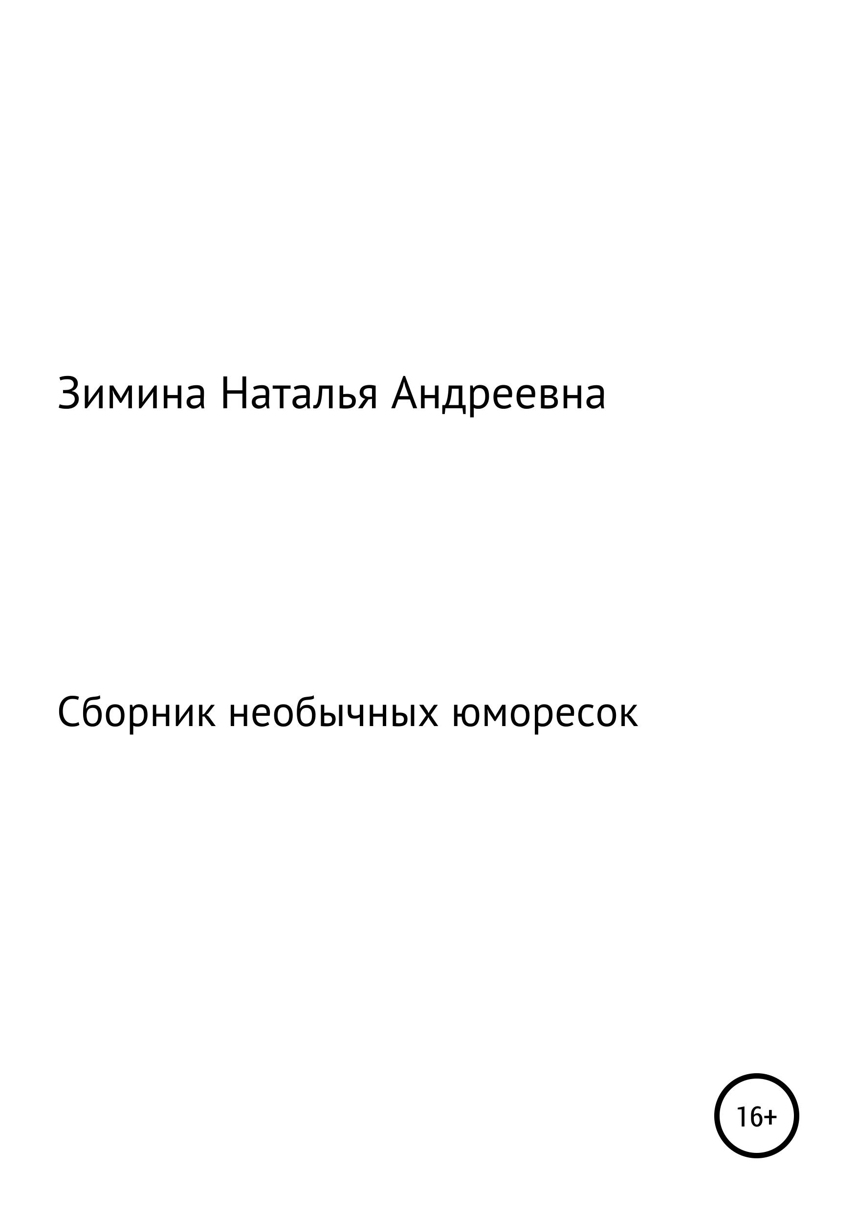 Наталья Андреевна Зимина Сборник необычных юморесок