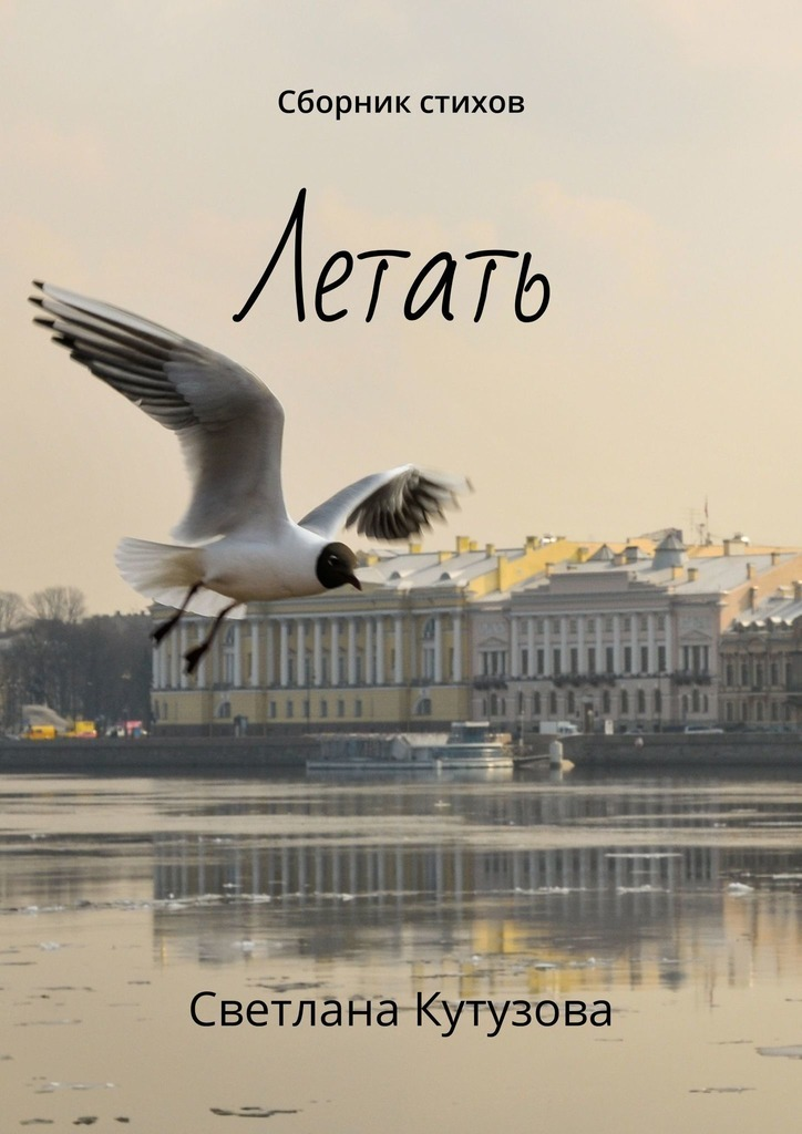Светлана Кутузова Летать. Сборник стихов цена и фото