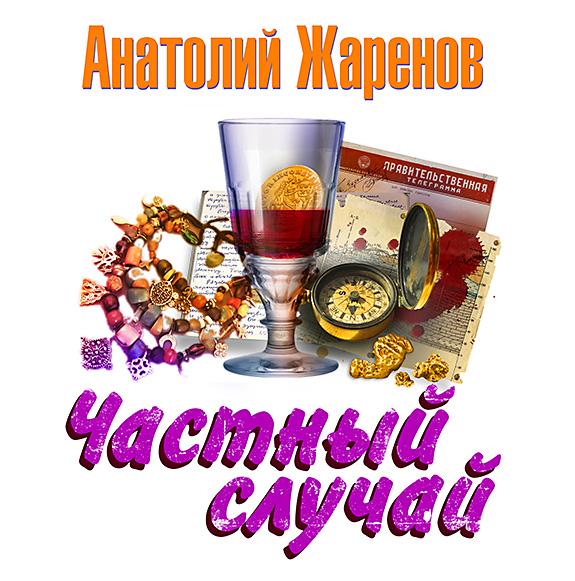 Анатолий Жаренов Частный случай цены онлайн