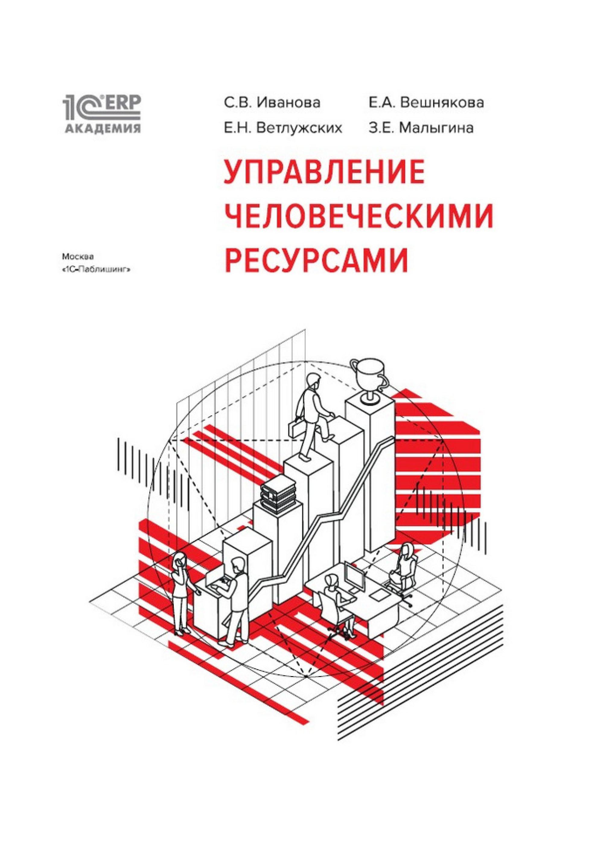 Светлана Иванова 1С:Академия ERP. Управление человеческими ресурсами (+epub)