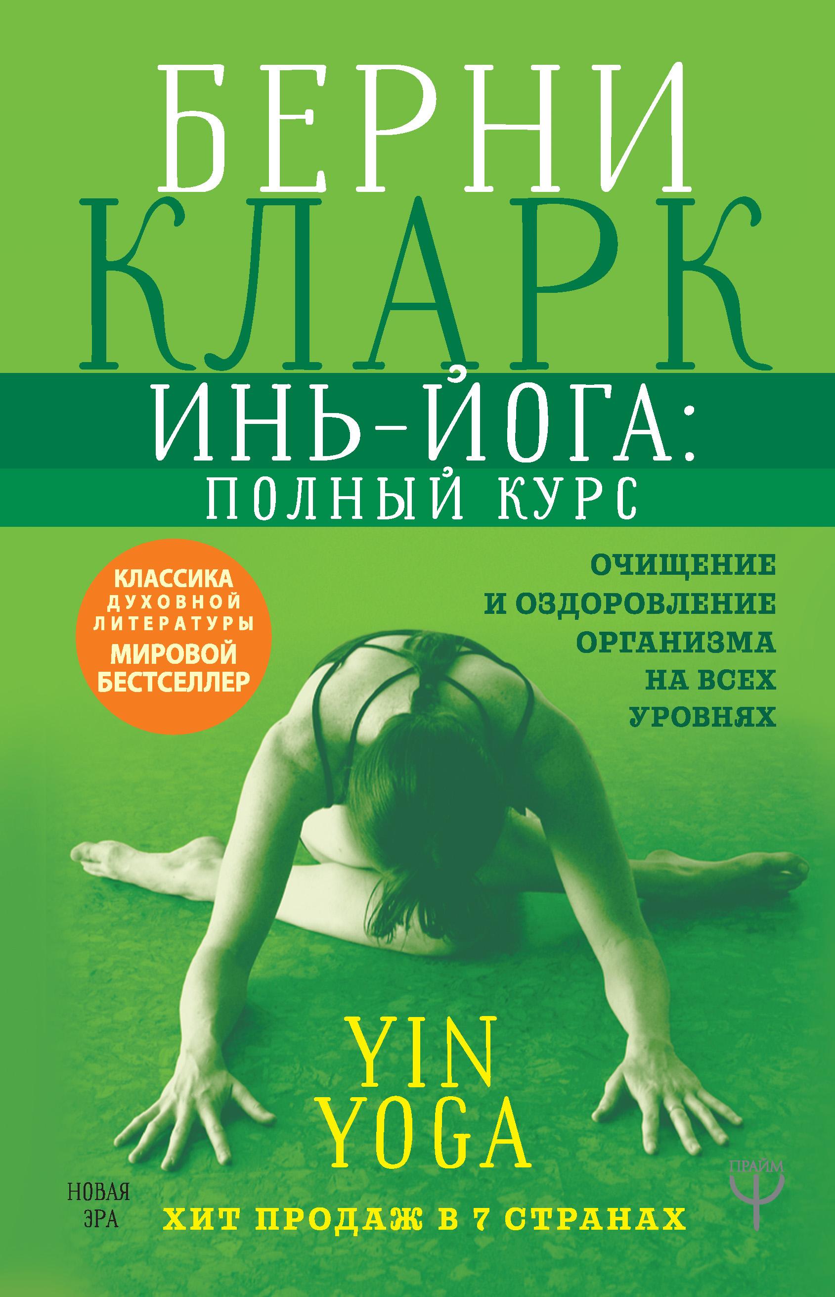 Берни Кларк Инь-йога: полный курс. Очищение и оздоровление организма на всех уровнях автор не указан увещание охладевшим и отступникам