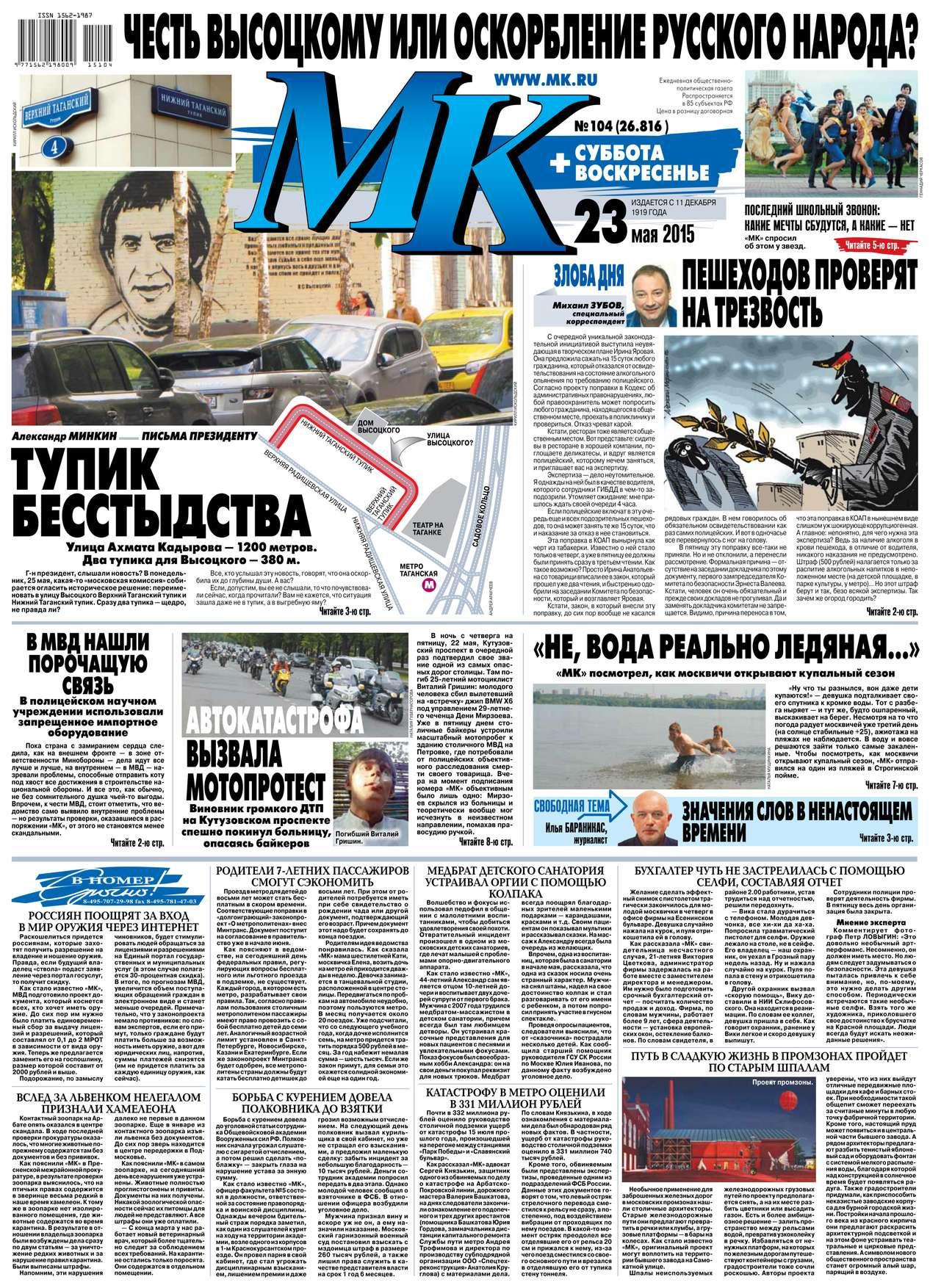 МК Московский Комсомолец 104-2015