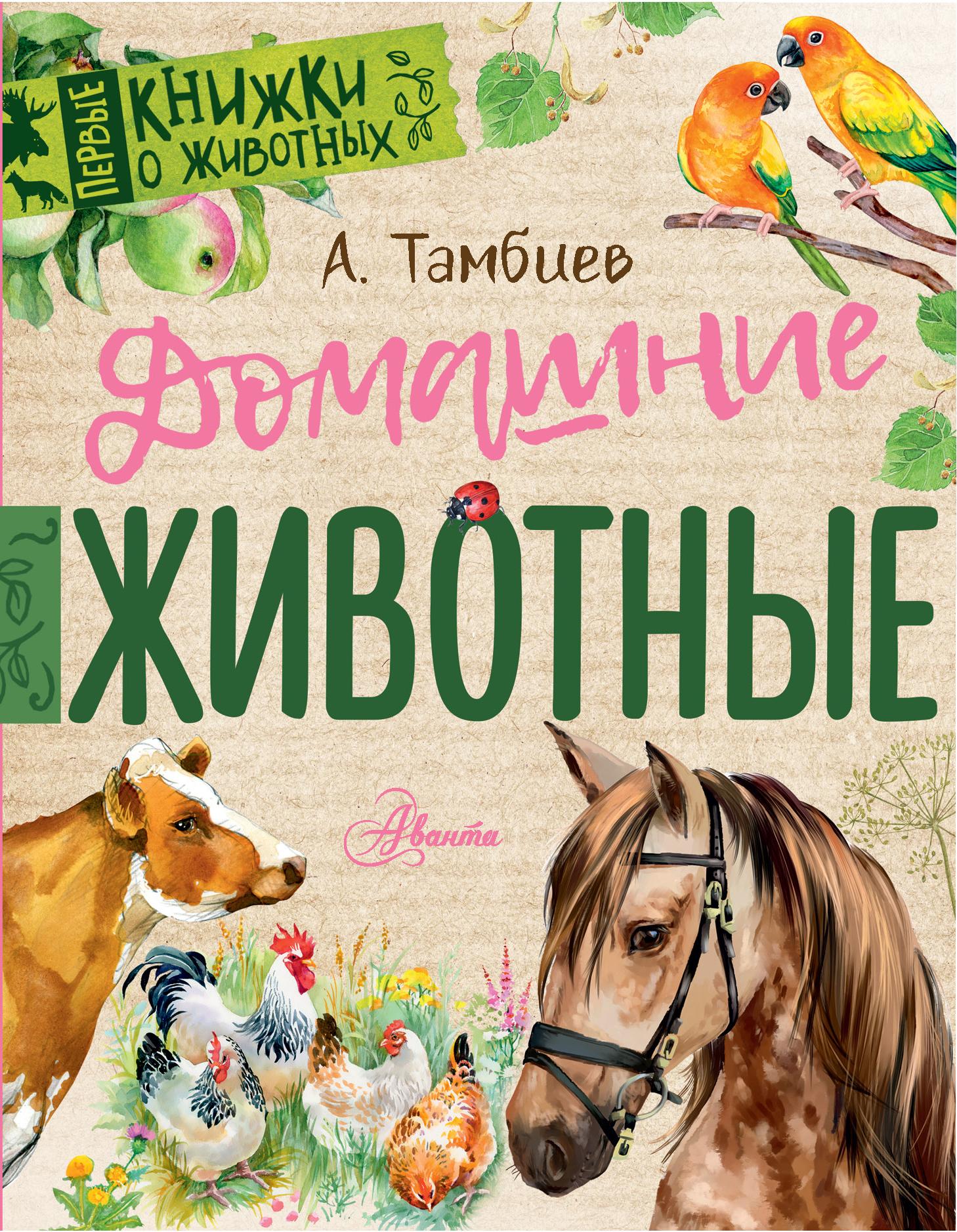 Александр Тамбиев Домашние животные 3d конструктор green planet голова снежного барана кв серый