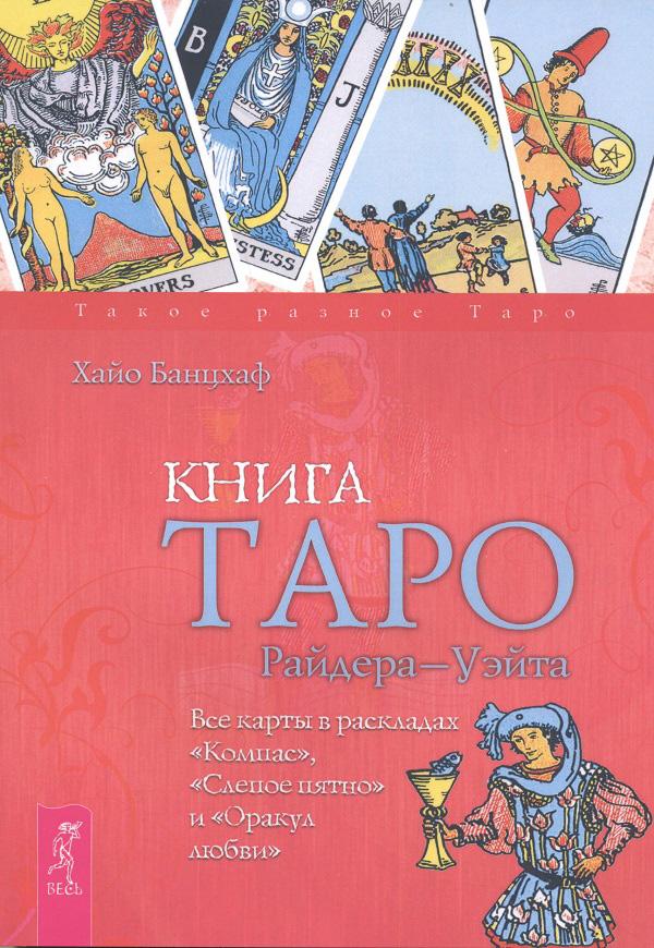 Хайо Банцхаф Книга Таро Райдера–Уэйта. Все карты в раскладах «Компас», «Слепое пятно» и «Оракул любви»
