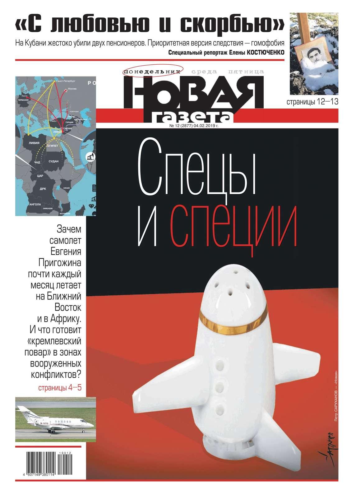 Новая Газета 12-2019