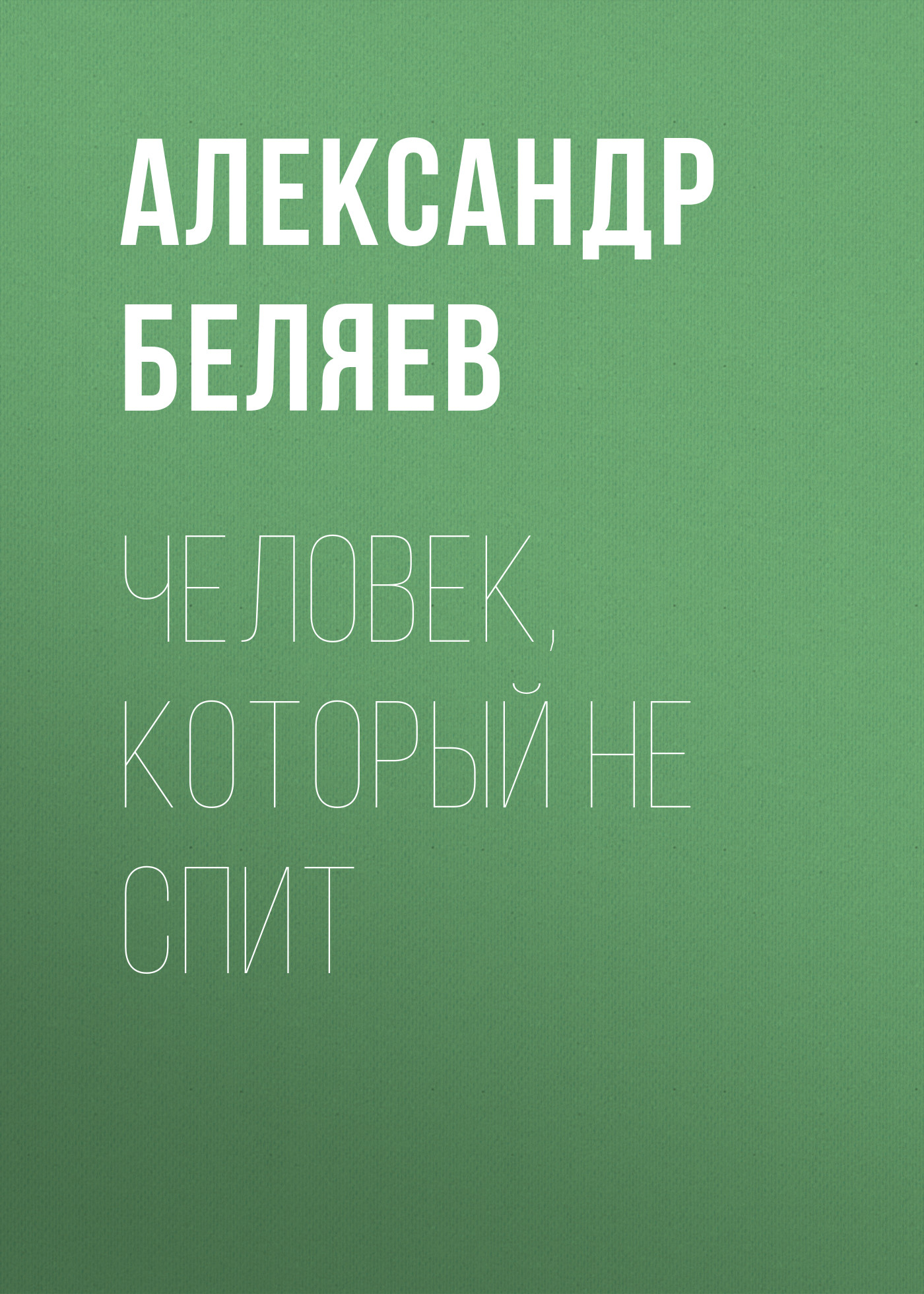 Александр Беляев Человек, который не спит