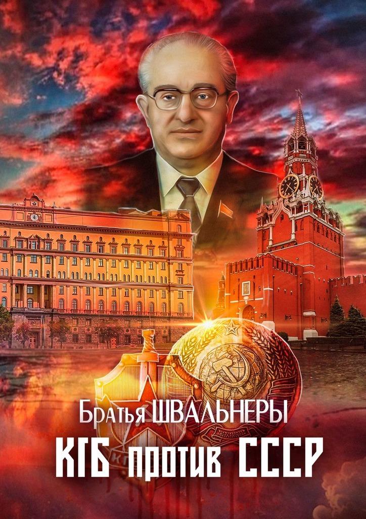 Братья Швальнеры КГБ против СССР евгений латий дело гастронома 1