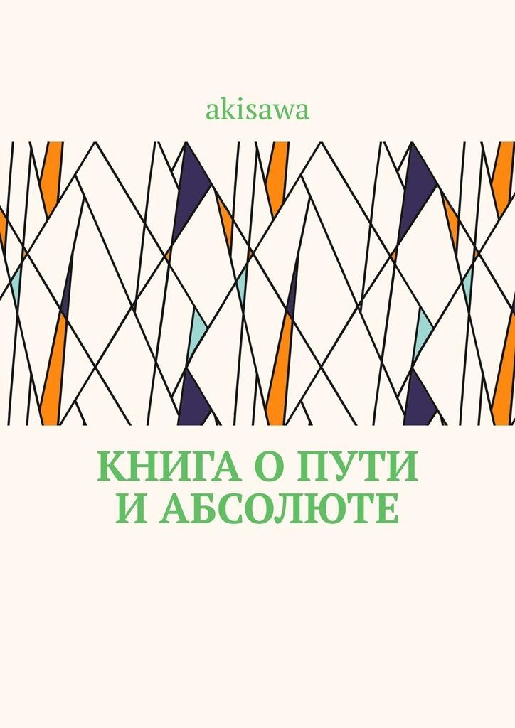 akisawa Книга о пути и абсолюте хофф бенджамен дэ пятачка эссе