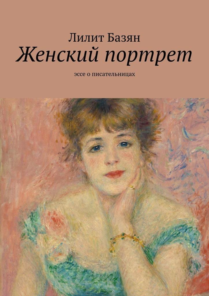 Лилит Базян Женский портрет. Эссе описательницах