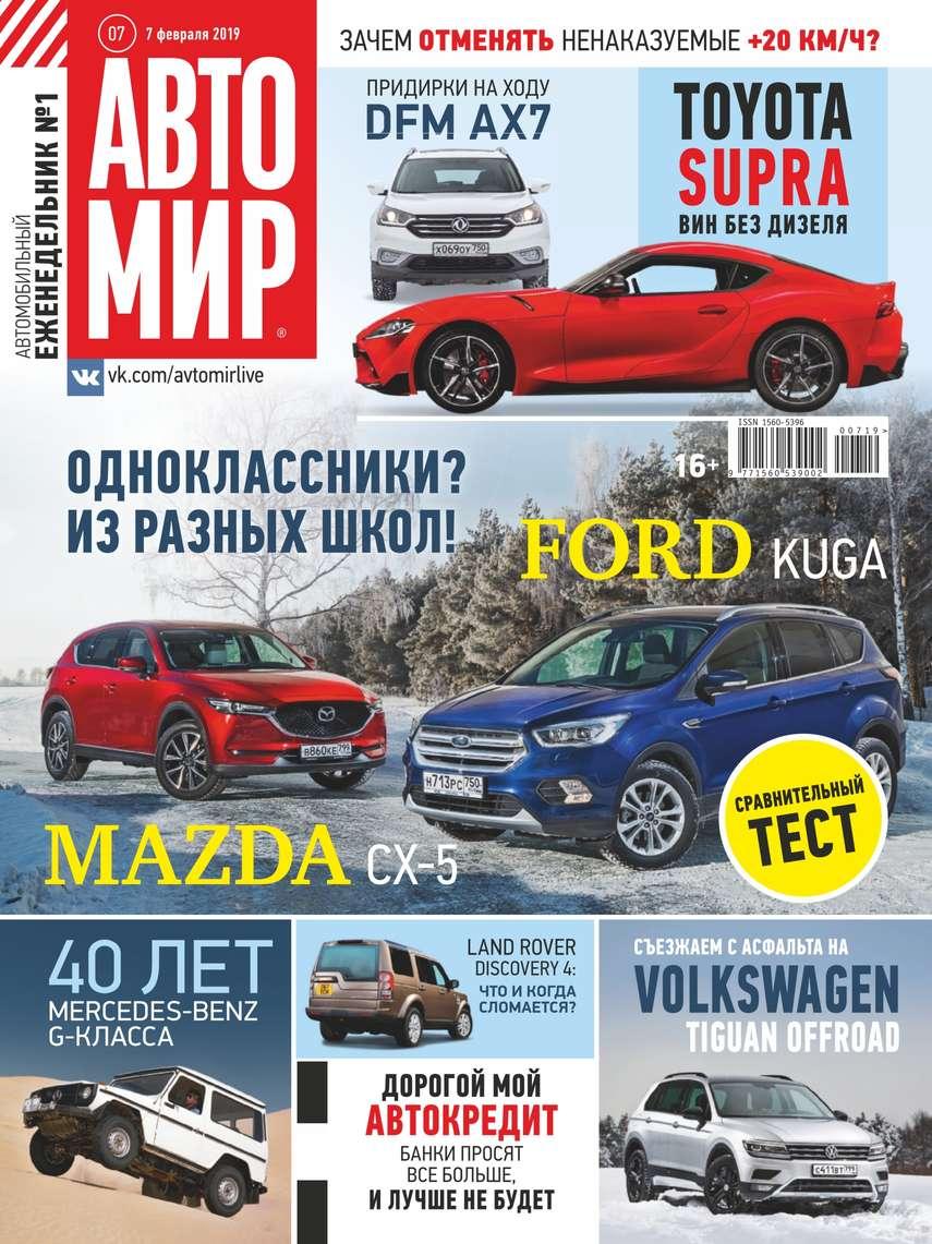 Фото - Редакция журнала Автомир Автомир 07-2019 авто