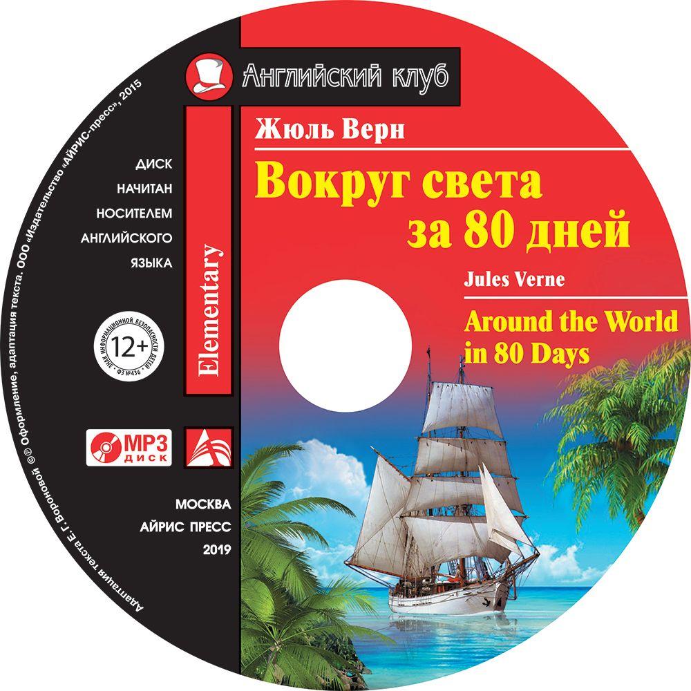 Жюль Верн Вокруг света за 80 дней / Around the World in 80 Days цена в Москве и Питере