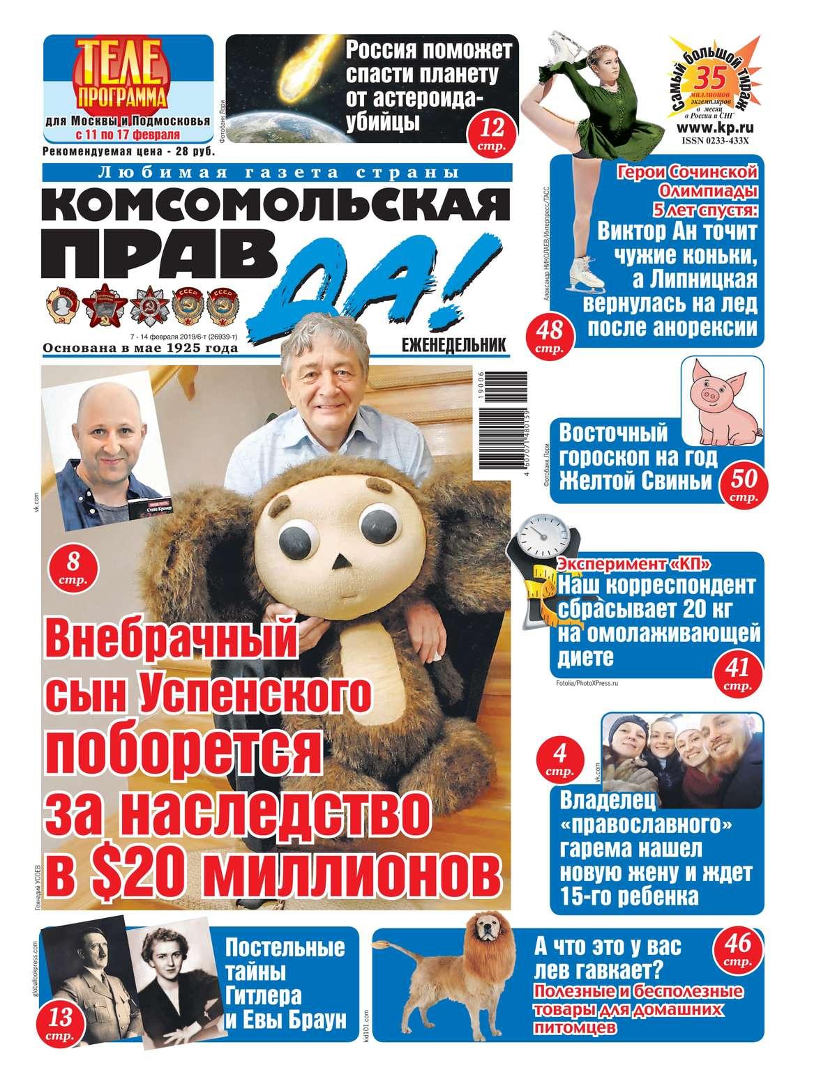 Комсомольская Правда (толстушка – Россия) 06т-2019