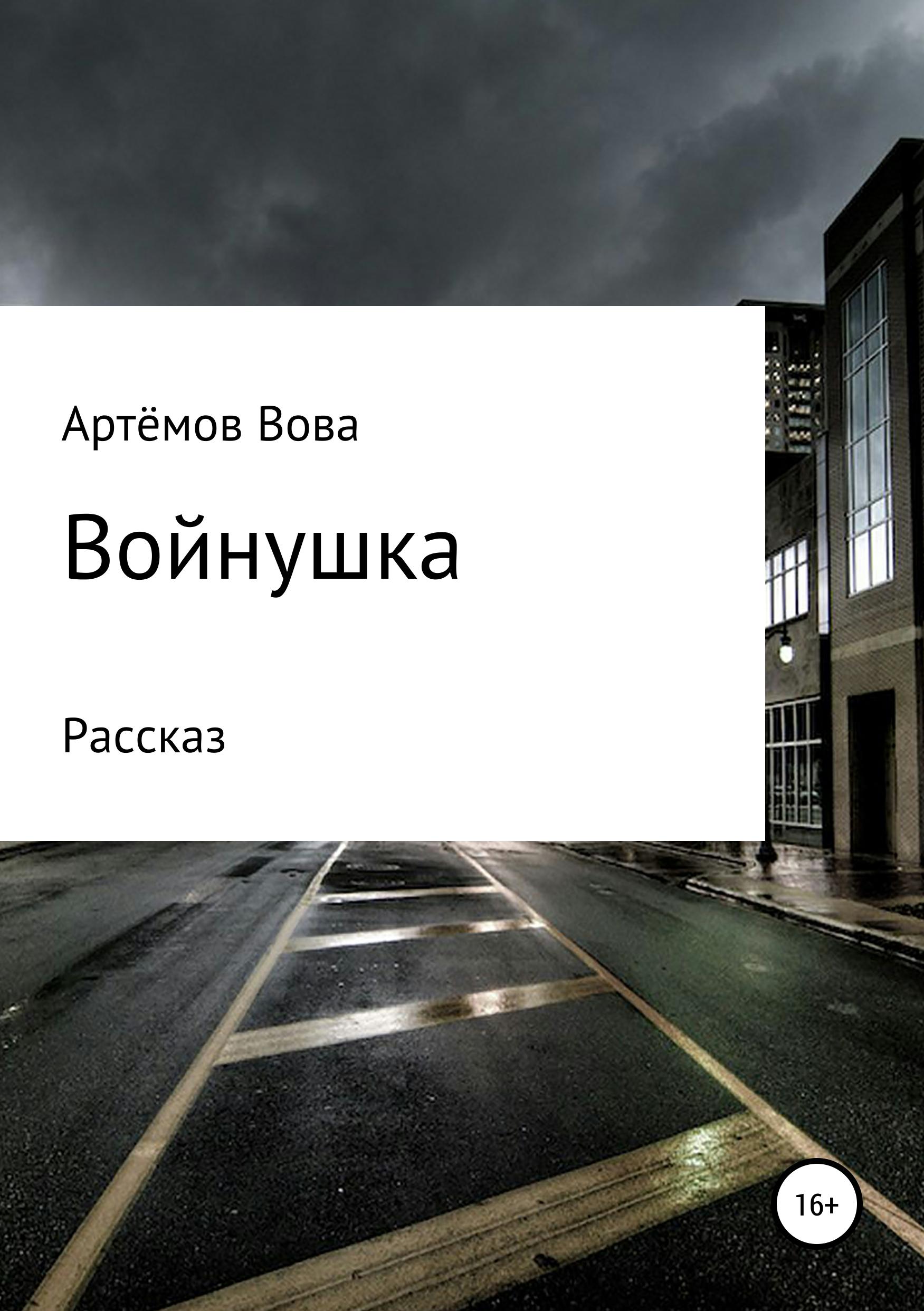 цена Вова К. Артёмов Войнушка онлайн в 2017 году