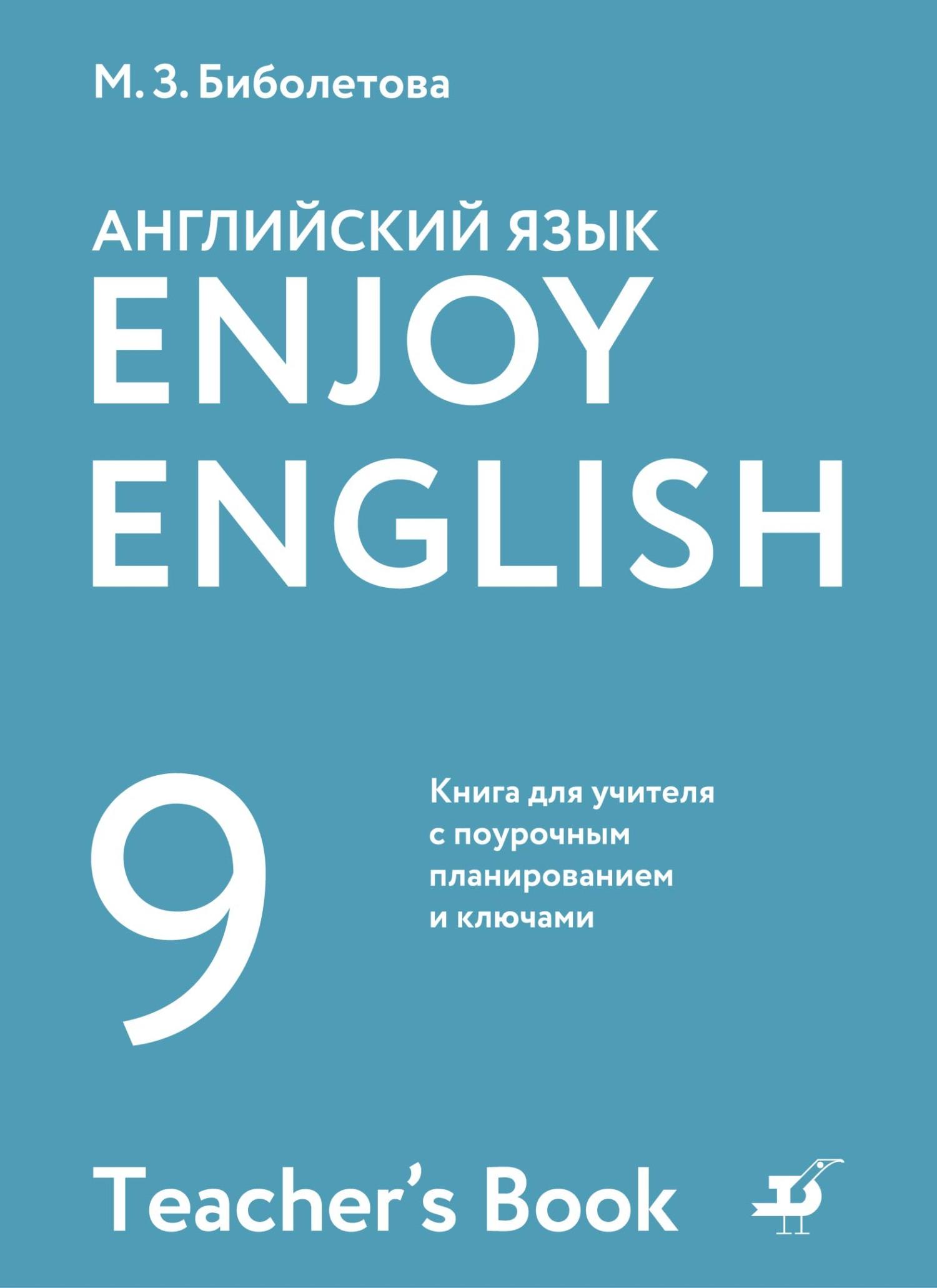 М. З. Биболетова Enjoy English / Английский с удовольствием. 9 класс. Книга для учителя биболетова м з enjoy english английский с удовольствием 2 класс учебник