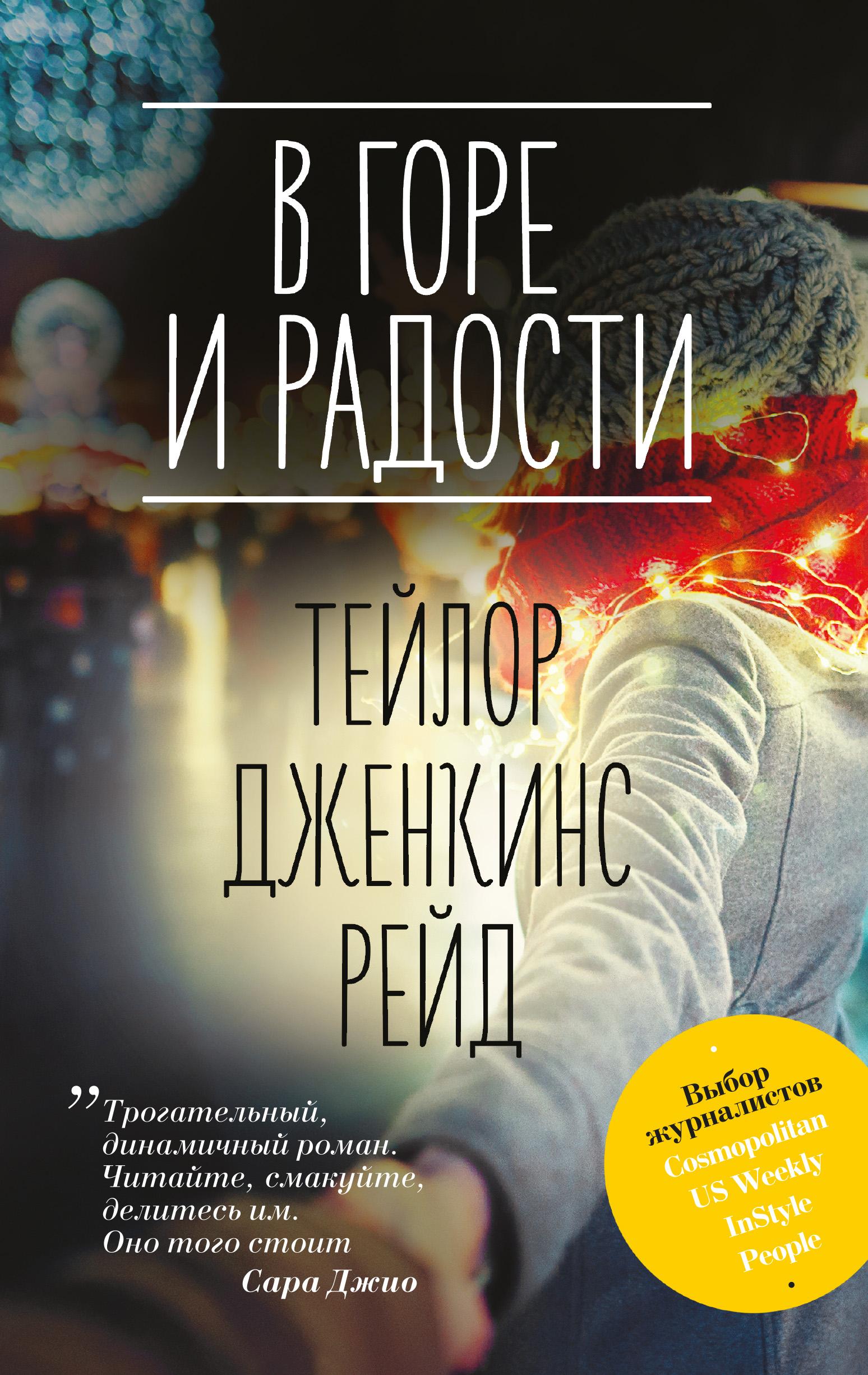 Тейлор Дженкинс Рейд В горе и радости элси колонэл смит после дождя появится радуга роман