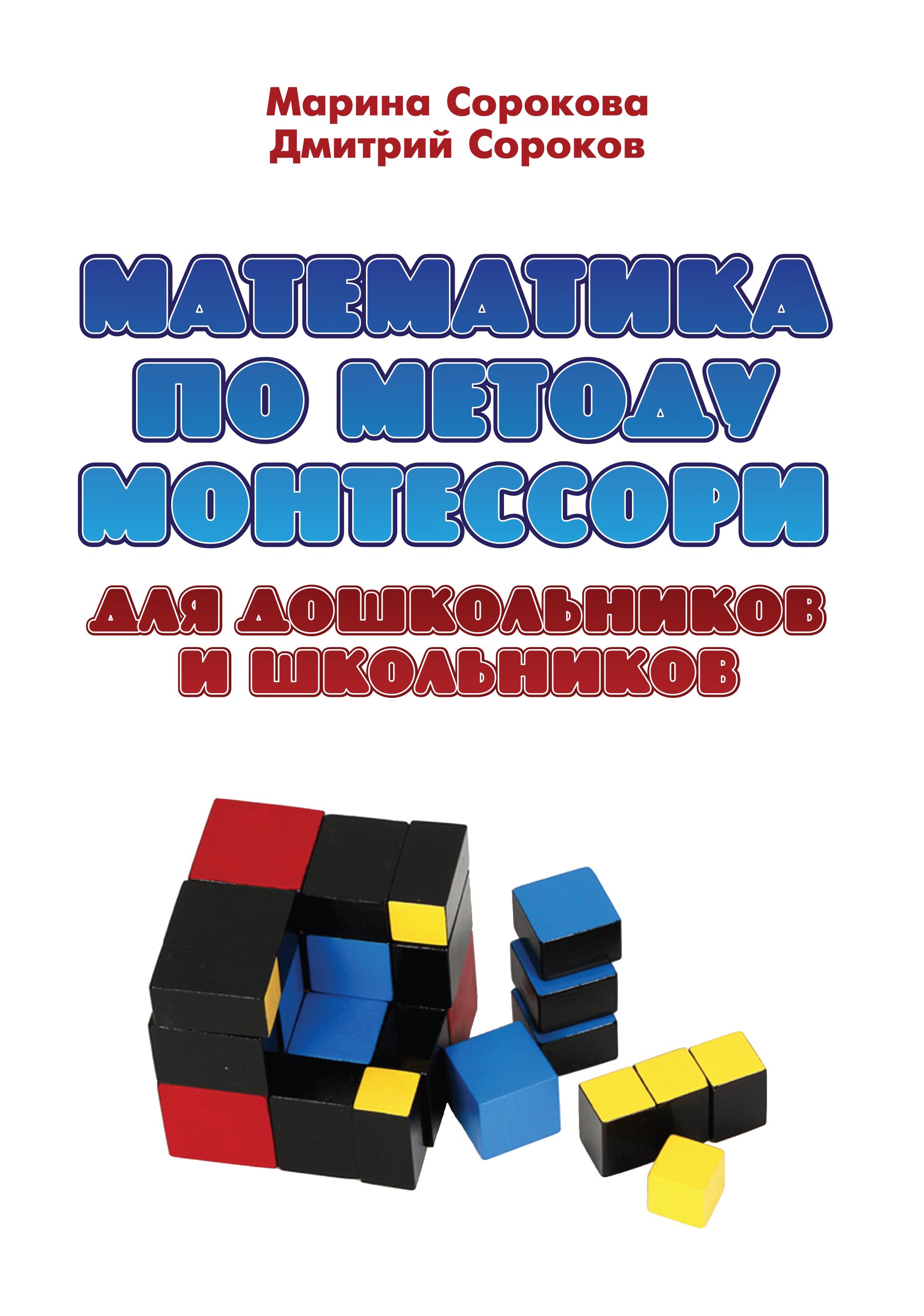 Д. Г. Сороков Математика по методу Монтессори для дошкольников и школьников мария монтессори юлия фаусек математика по методу м монтессори для детей 5 8 лет