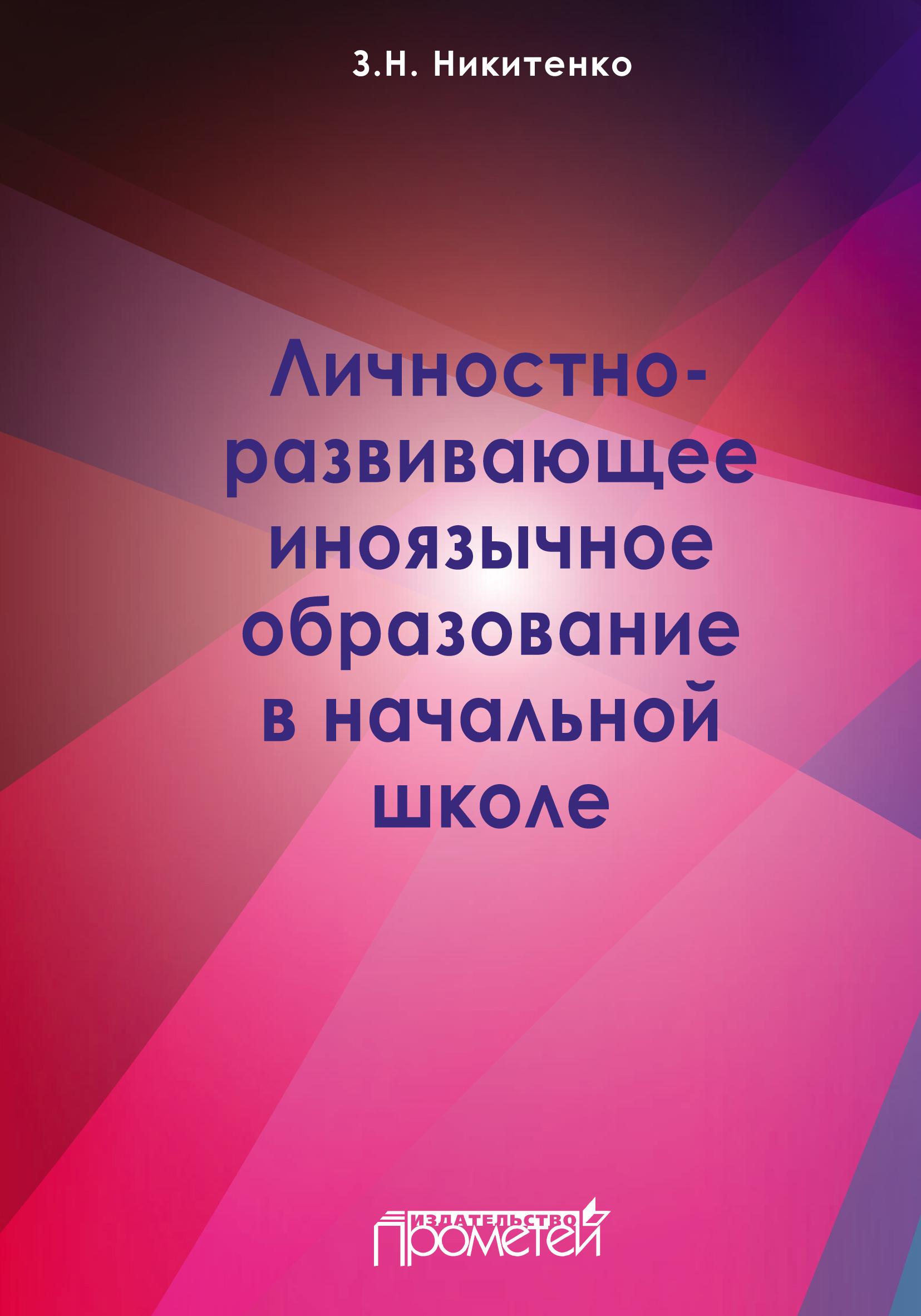 З. Н. Никитенко Личностно-развивающее иноязычное образование в начальной школе
