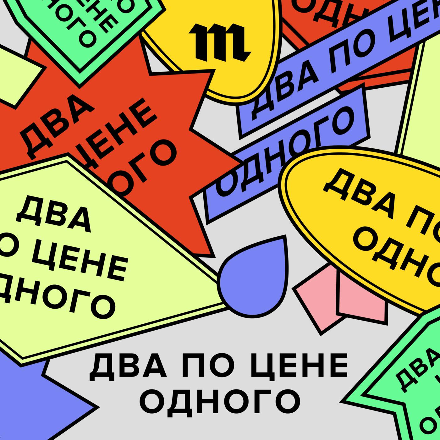 Илья Красильщик Трейлер подкаста «Два по цене одного» цены онлайн