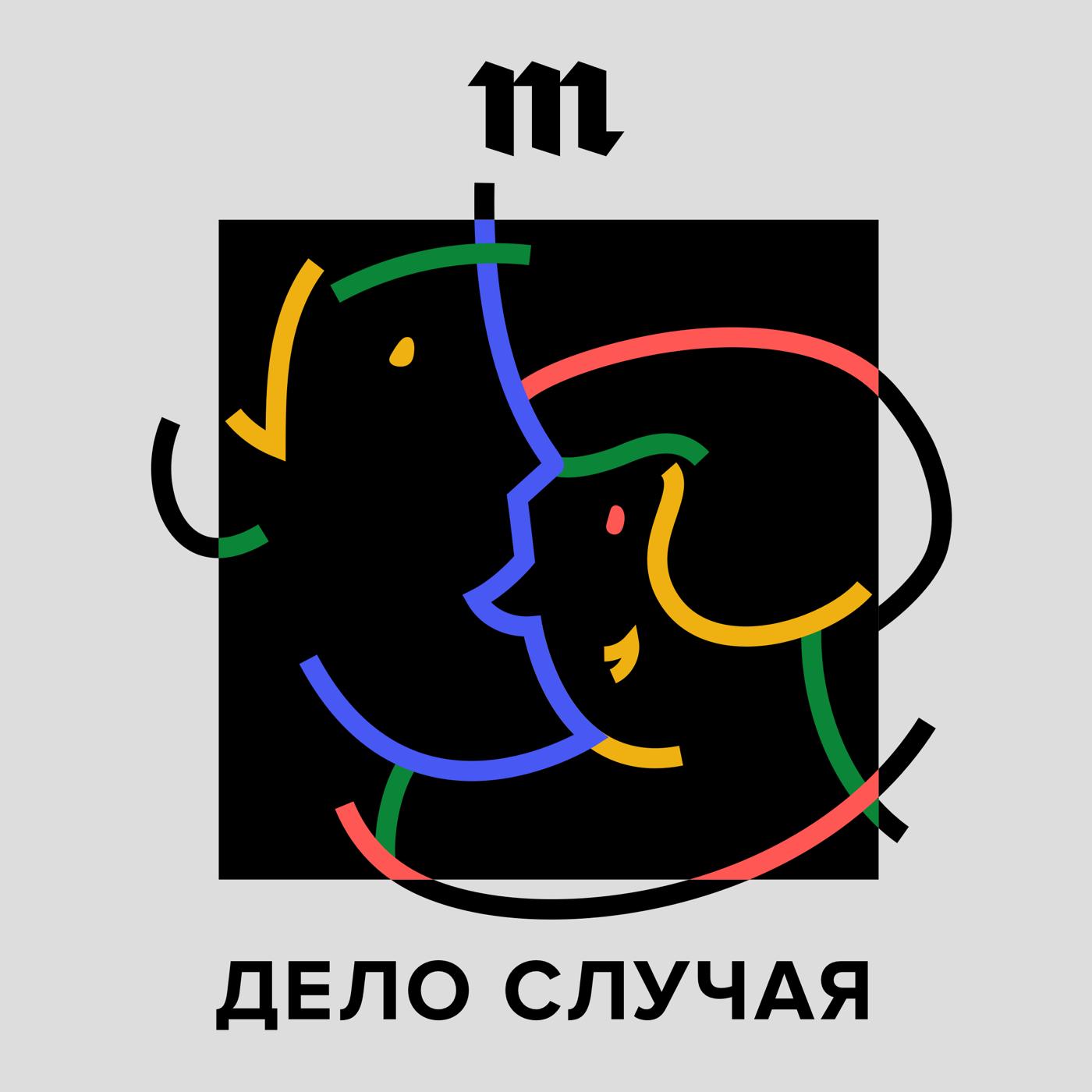 Андрей Бабицкий Какую дискриминацию мы одобряем? андрей бабицкий почему мы сочувствуем роботам но не всем