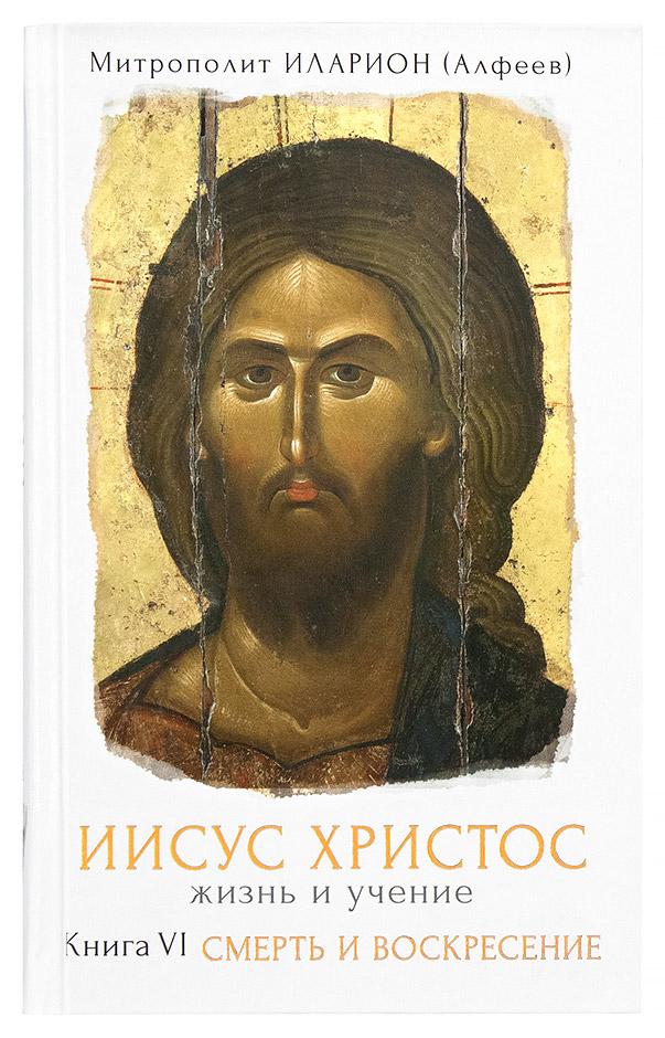 митрополит Иларион (Алфеев) Иисус Христос. Жизнь и учение. Книга VI. Смерть и воскресение цена