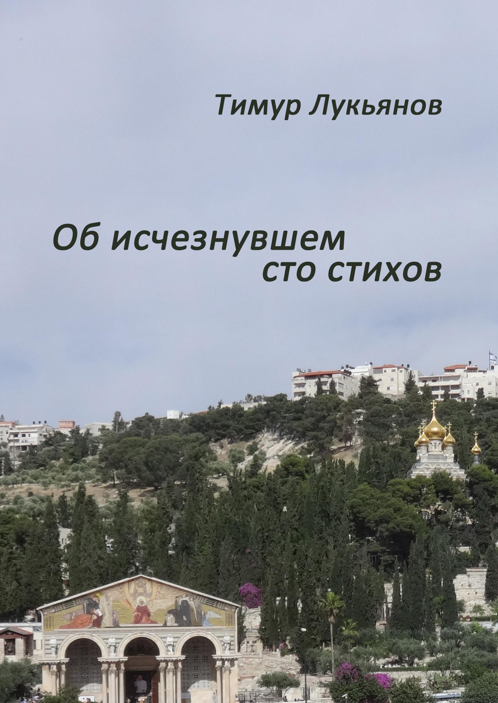 тимур лукьянов кровь и песок сборник Тимур Лукьянов Об исчезнувшем cто стихов