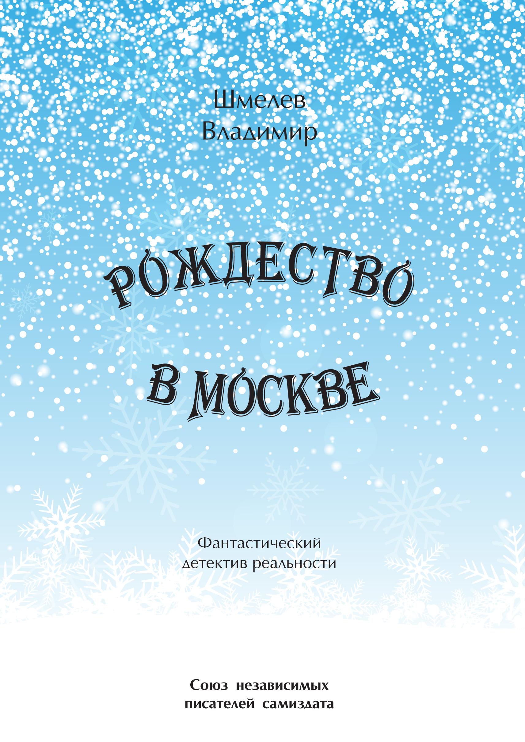 Владимир Шмелев Рождество в Москве. Московский роман meladerm купить в москве