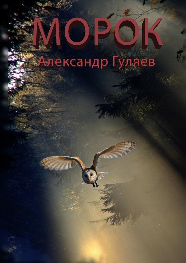 Александр Гуляев Морок александр золотько орден хранителей оперативник