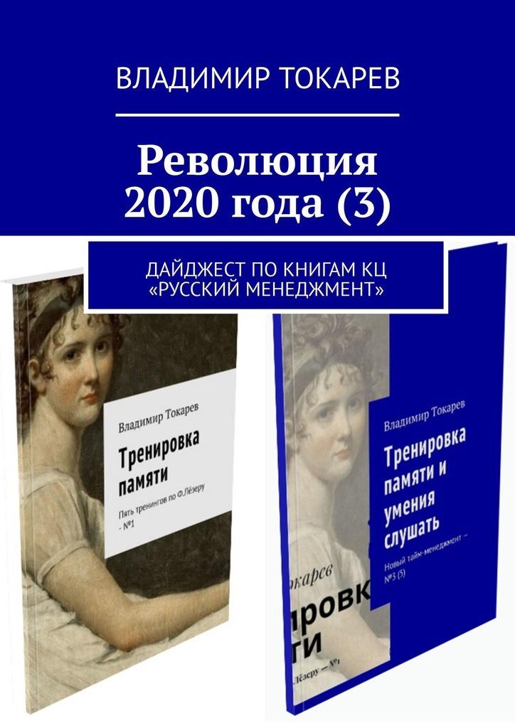 Революция 2020года (3). Дайджест покнигам КЦ «Русский менеджмент»