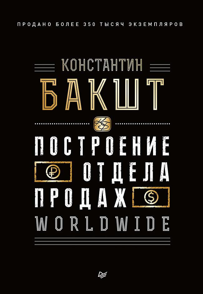 Константин Бакшт Построение отдела продаж. WORLDWIDE
