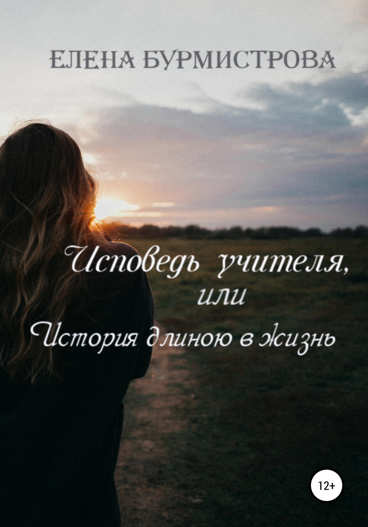 цена на Елена Валерьевна Бурмистрова Исповедь учителя, или История длиною в жизнь