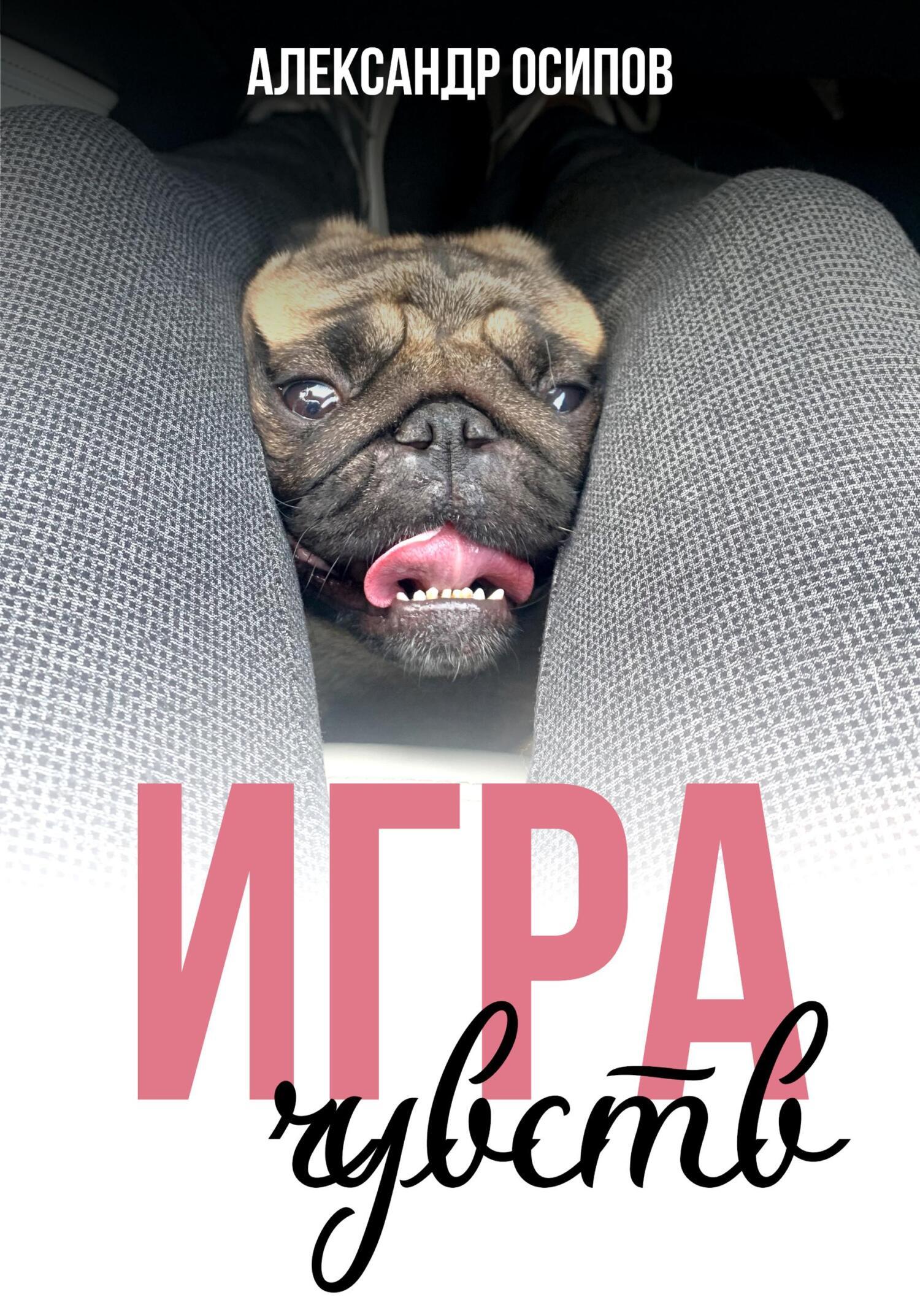 Александр Викторович Осипов Игра чувств