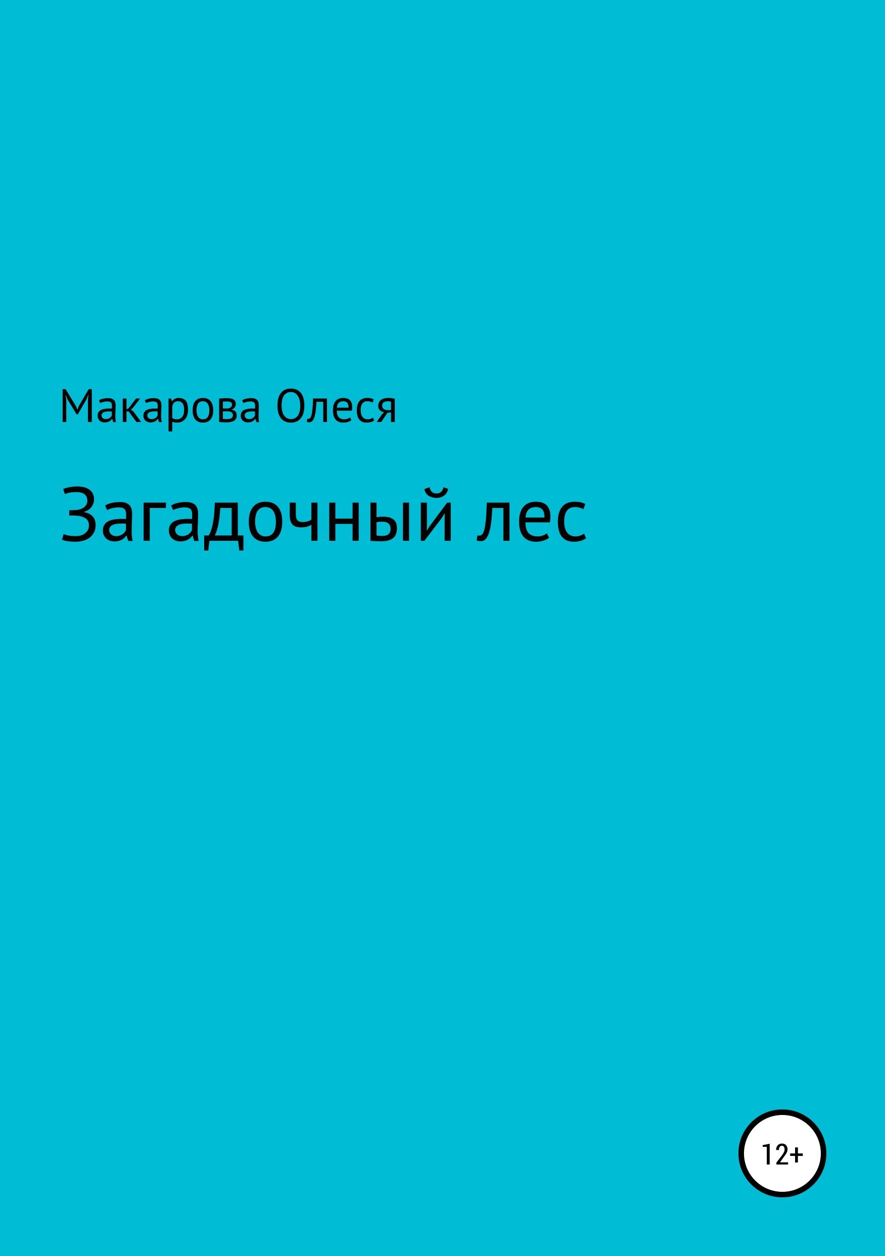 все цены на Олеся Александровна Макарова Загадочный лес