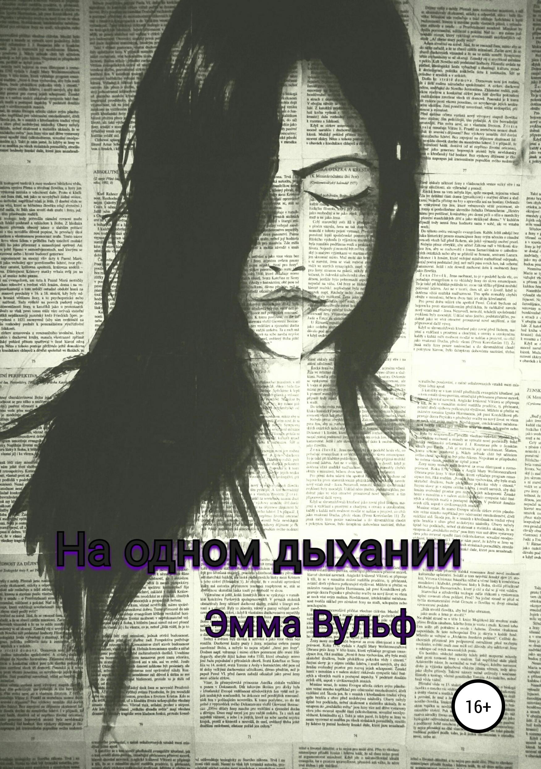 Эмма Вульф На одном дыхании на одном дыхании