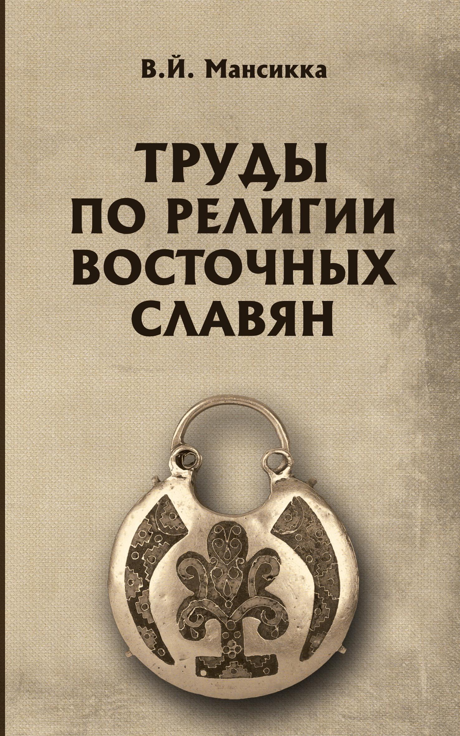 В. Мансикка Труды по религии восточных славян веркович с веда славян книга 2