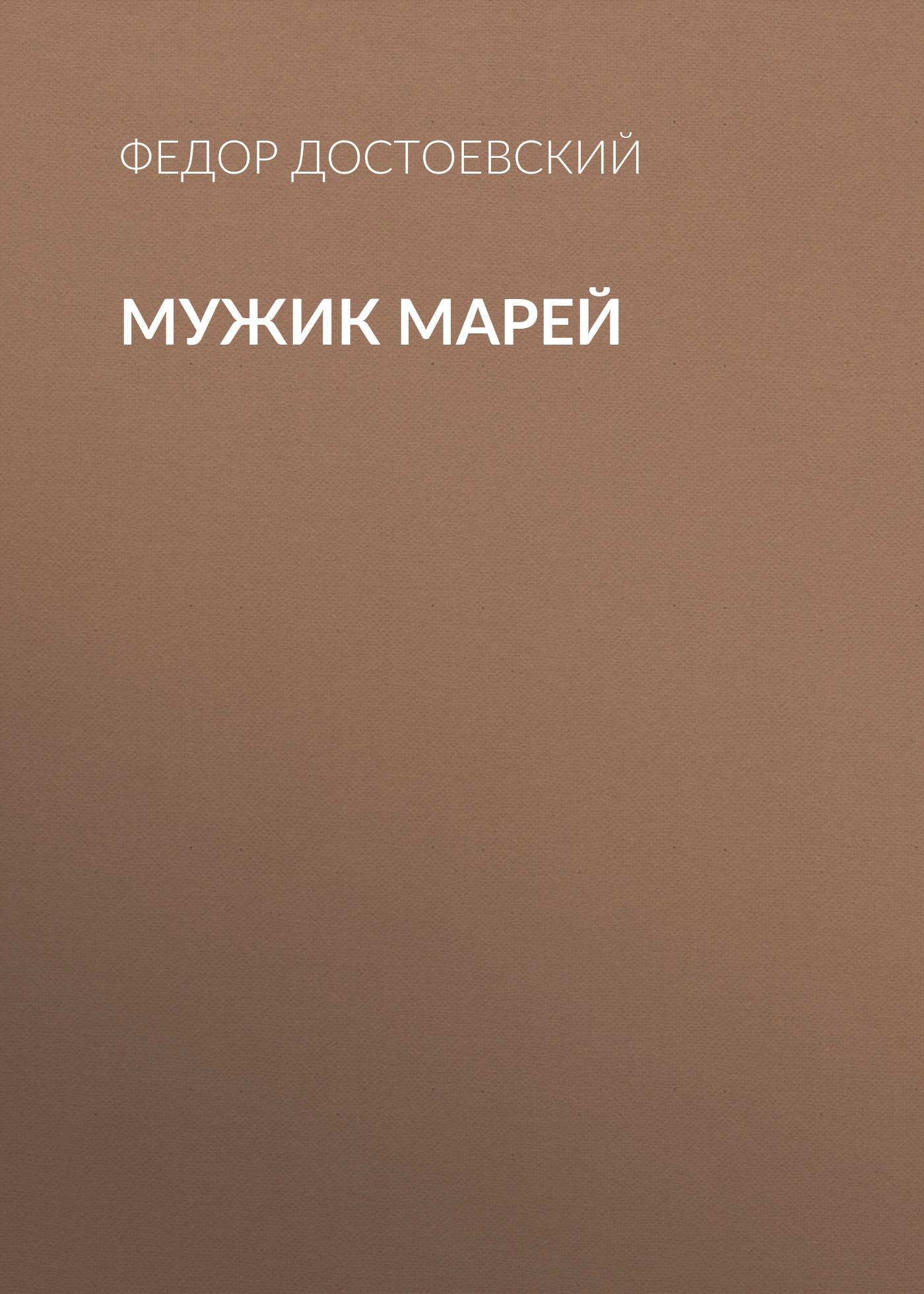 Федор Достоевский Мужик Марей федор достоевский достоевский без глянца isbn 978 5 367 00553 0