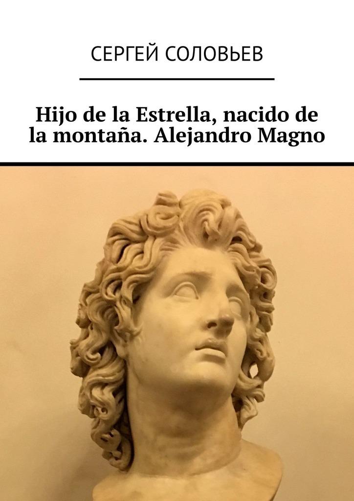 Hijo de la Estrella, nacido de la monta?a. Alejandro Magno