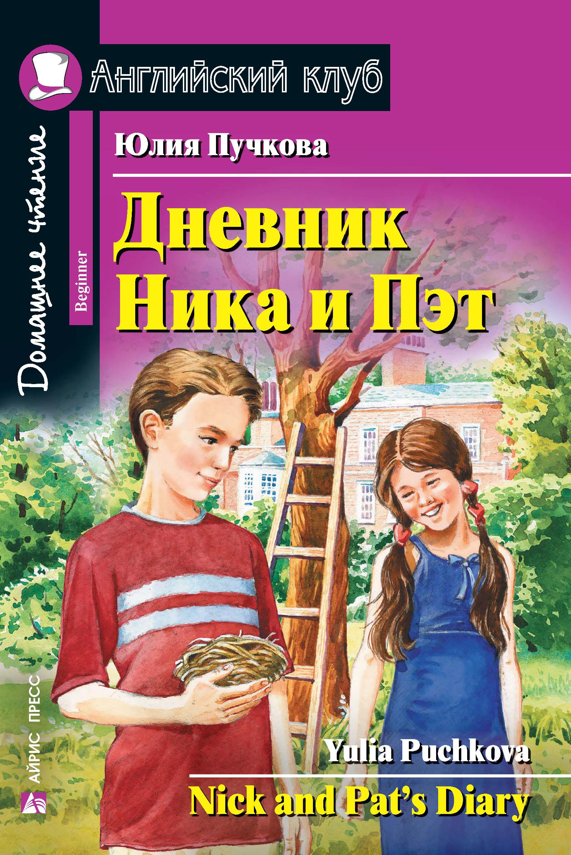 Юлия Пучкова Дневник Ника и Пэт / Nick and Pat's Diary