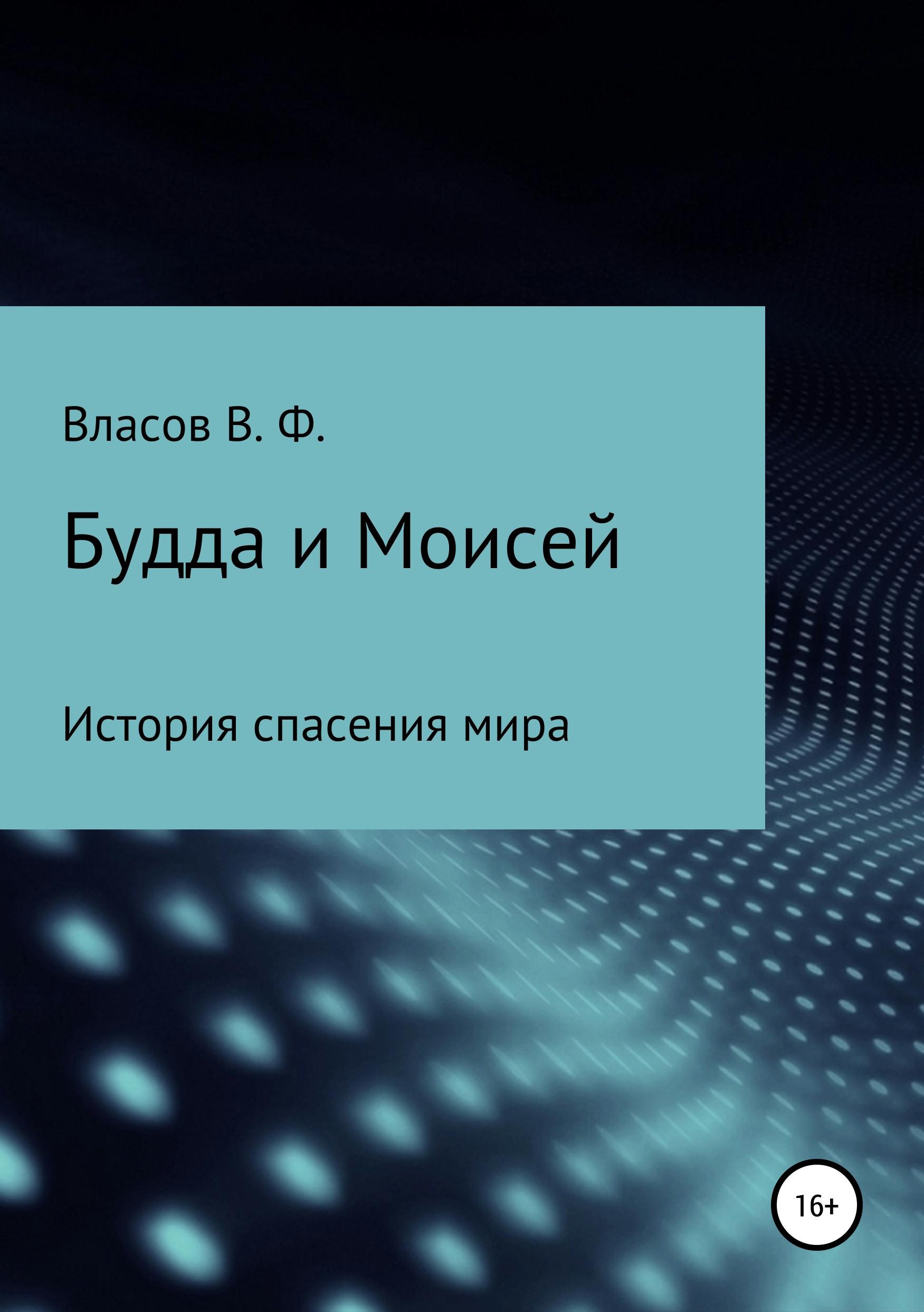 Владимир Фёдорович Власов Будда и Моисей владимир фёдорович власов будда и моисей