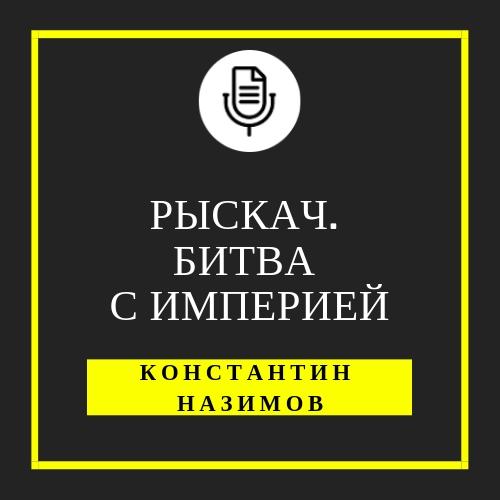 Константин Назимов Рыскач. Битва с империей назимов к рыскач путь истинных магов роман