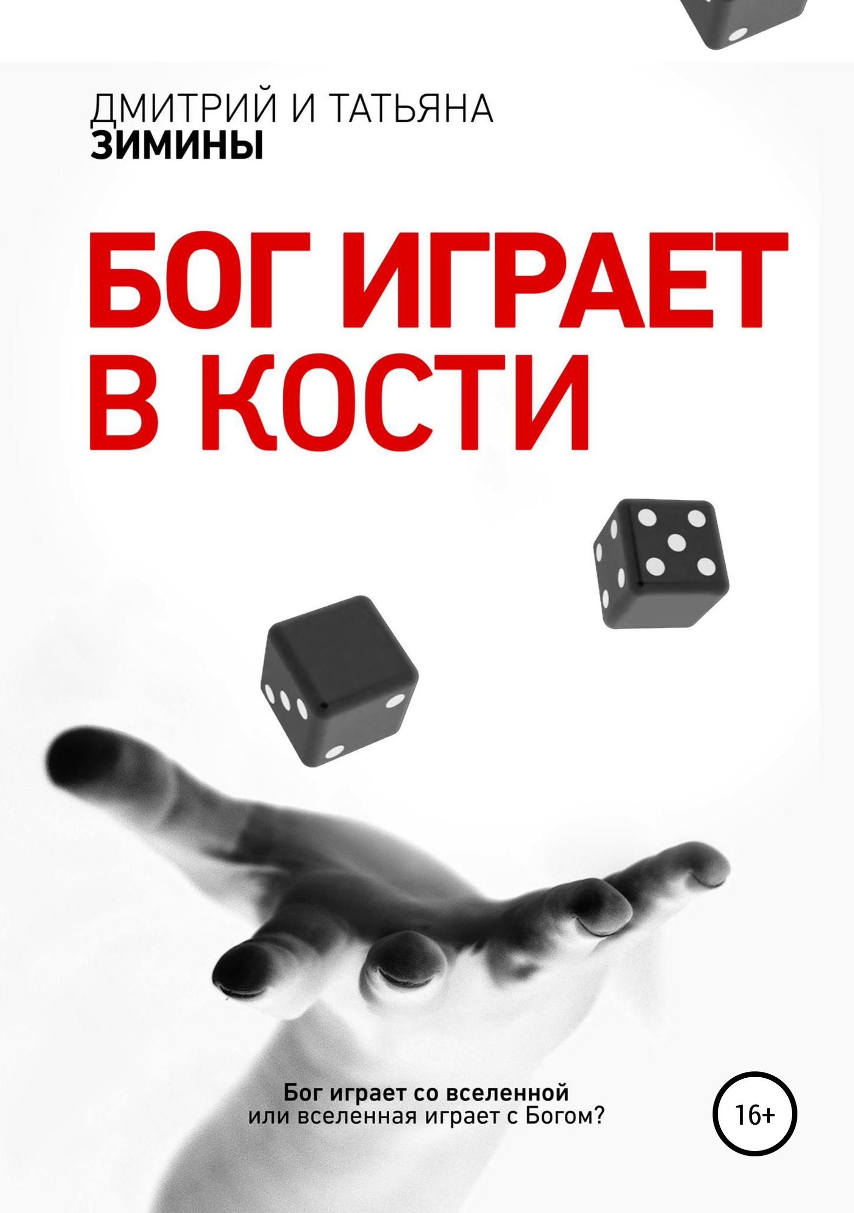 Татьяна и Дмитрий Зимины Бог играет в кости