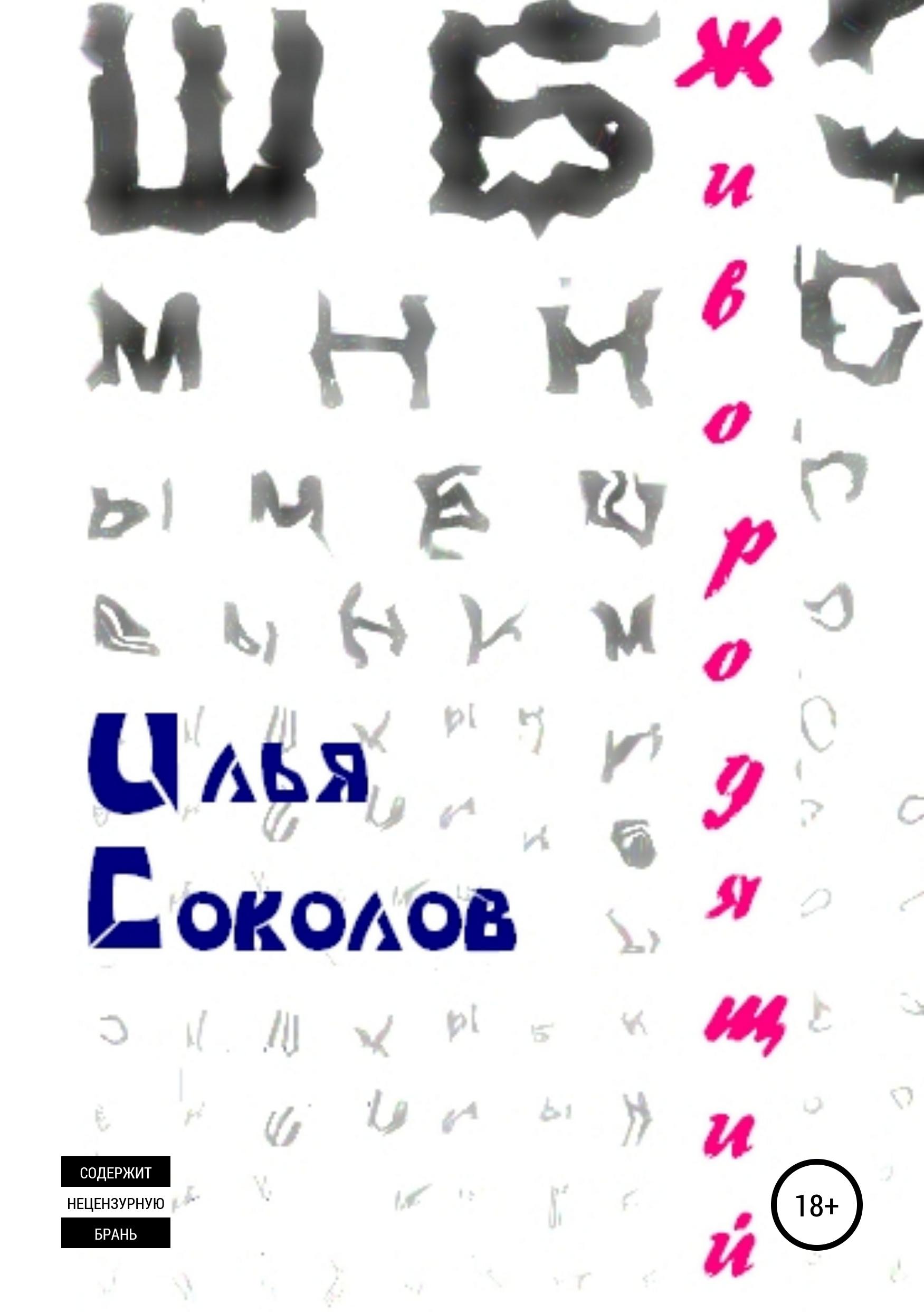 Илья Соколов Живородящий илья соколов маски ужаса