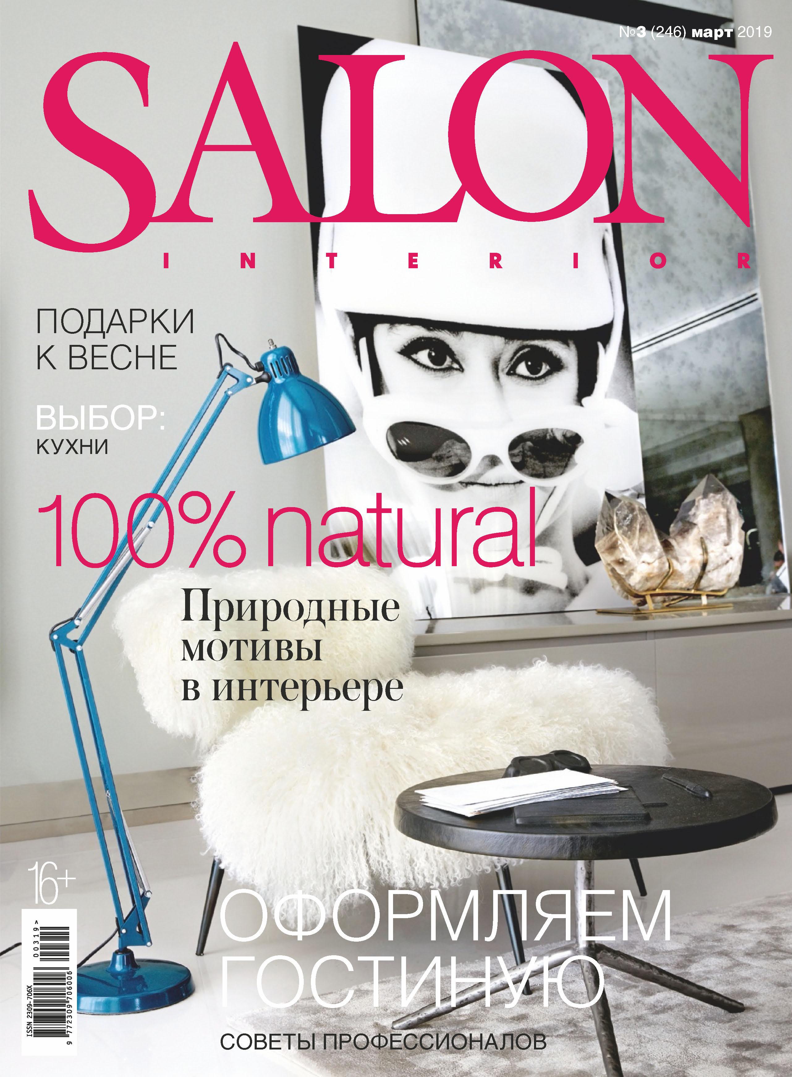Отсутствует SALON-interior №03/2019