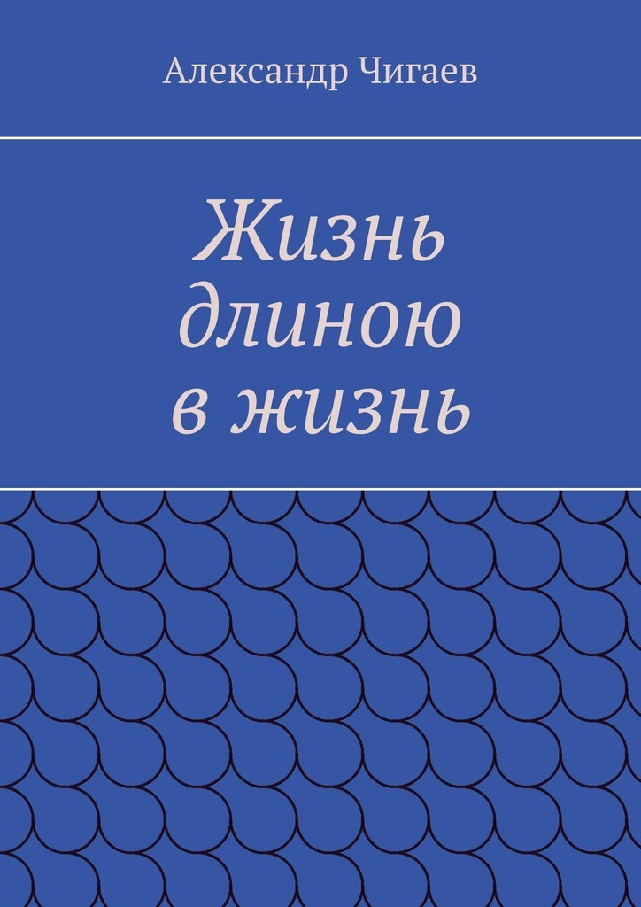 цена на Александр Чигаев Жизнь длиною вжизнь