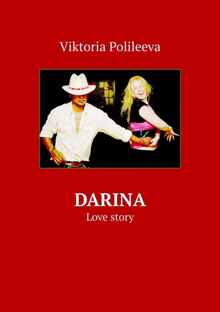 цена на Viktoria Polileeva Darina. Love story