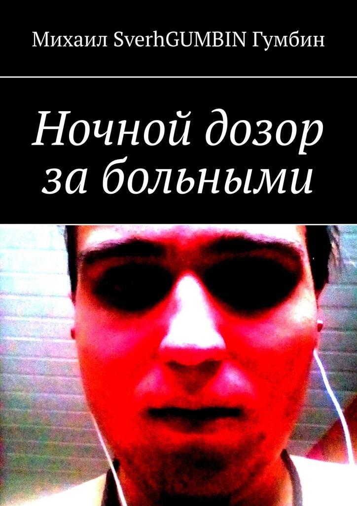 Михаил SverhGUMBIN Гумбин Ночной дозор за больными
