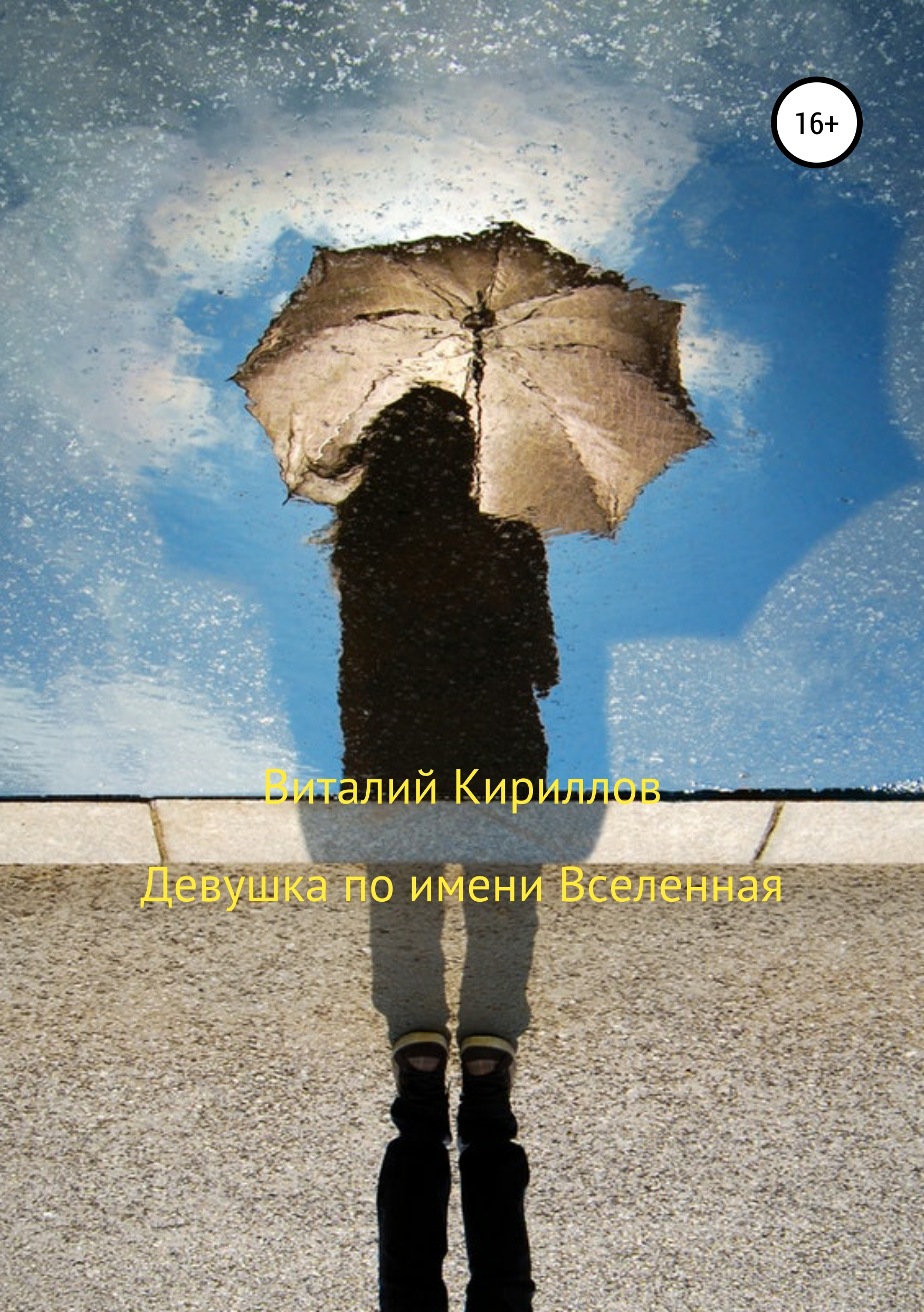 Фото - Виталий Александрович Кириллов Девушка по имени Вселенная виталий полуновский мы и наши гены