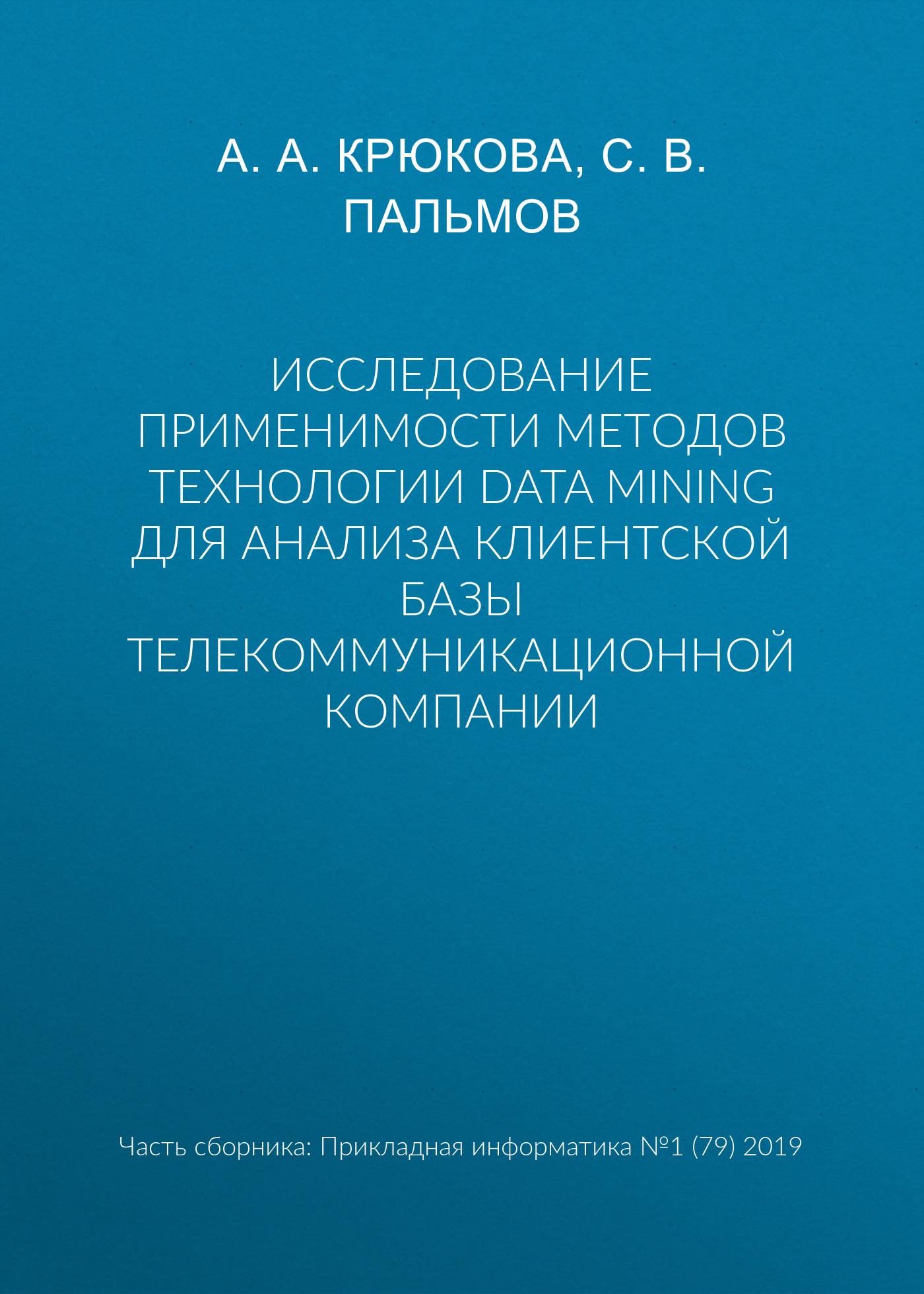 А. А. Крюкова Исследование применимости методов технологии Data Mining для анализа клиентской базы телекоммуникационной компании